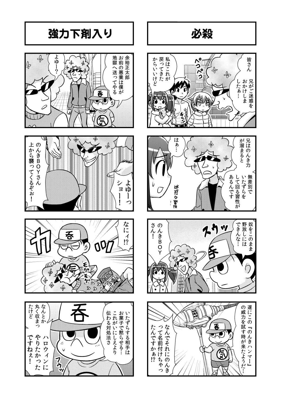 Nonki BOY Ch. 1-48 51