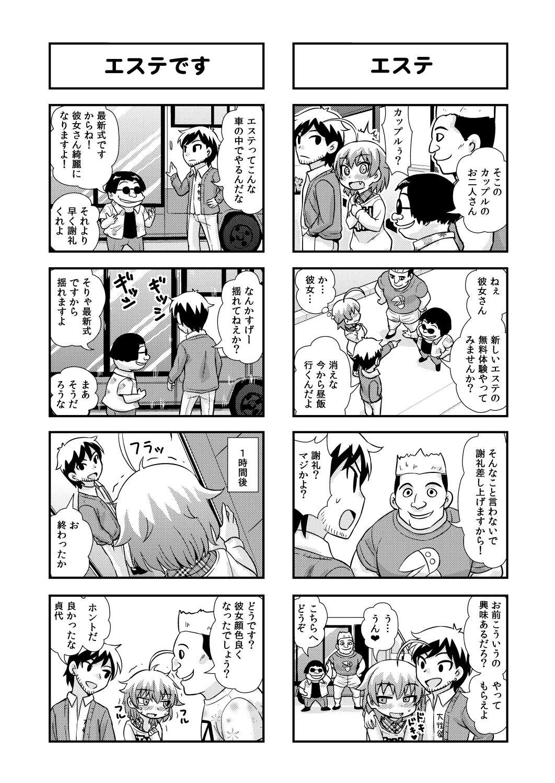 Nonki BOY Ch. 1-48 56