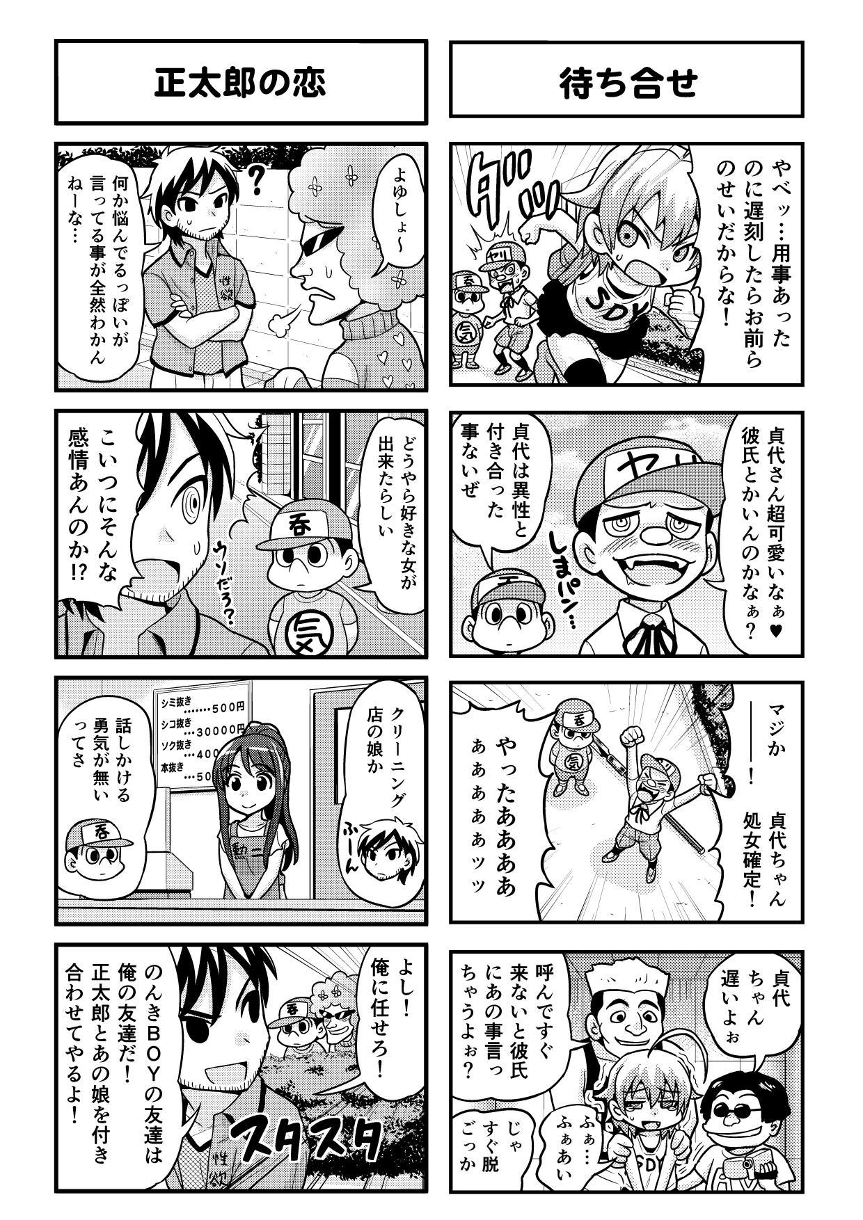 Nonki BOY Ch. 1-48 66