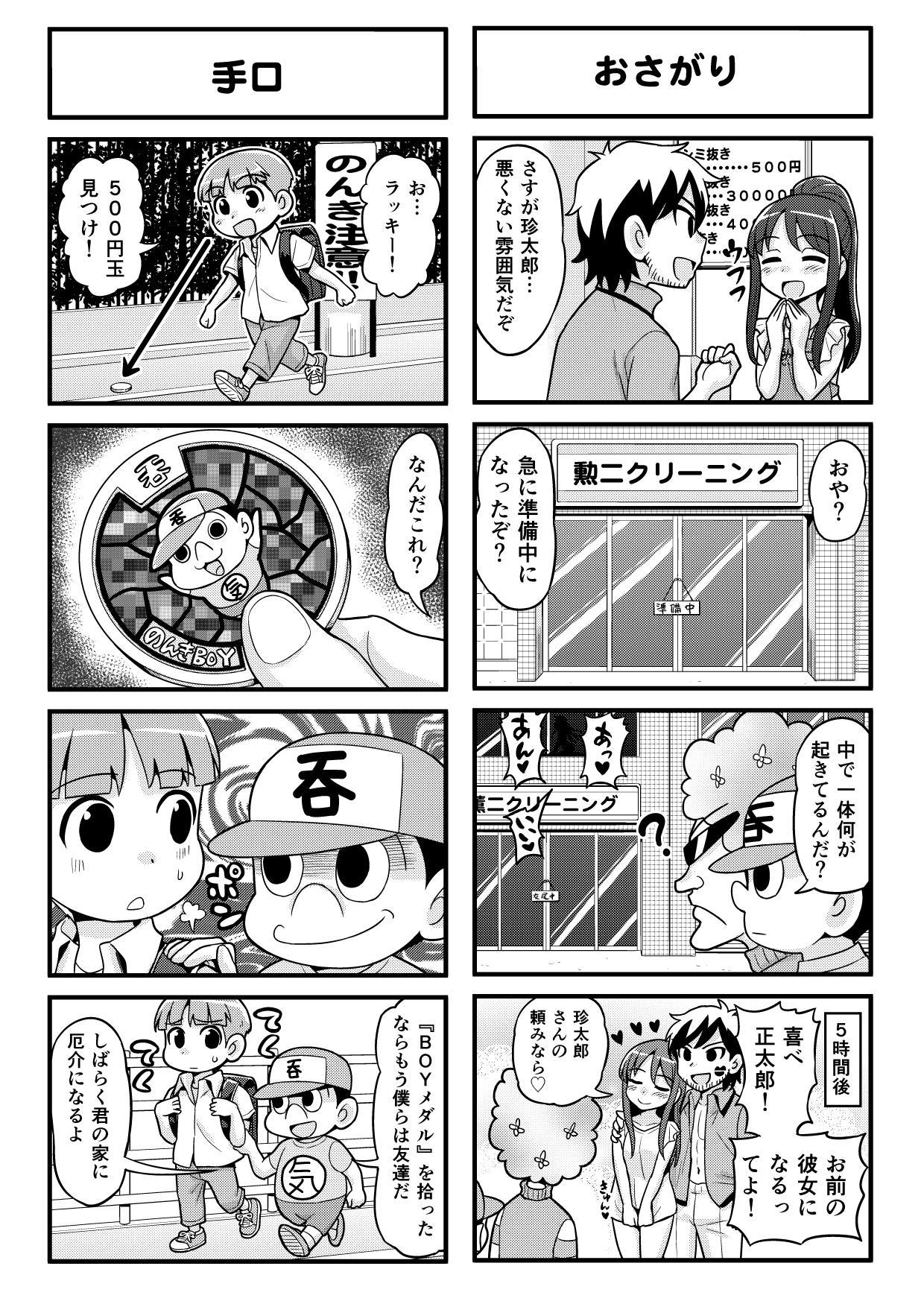 Nonki BOY Ch. 1-48 67