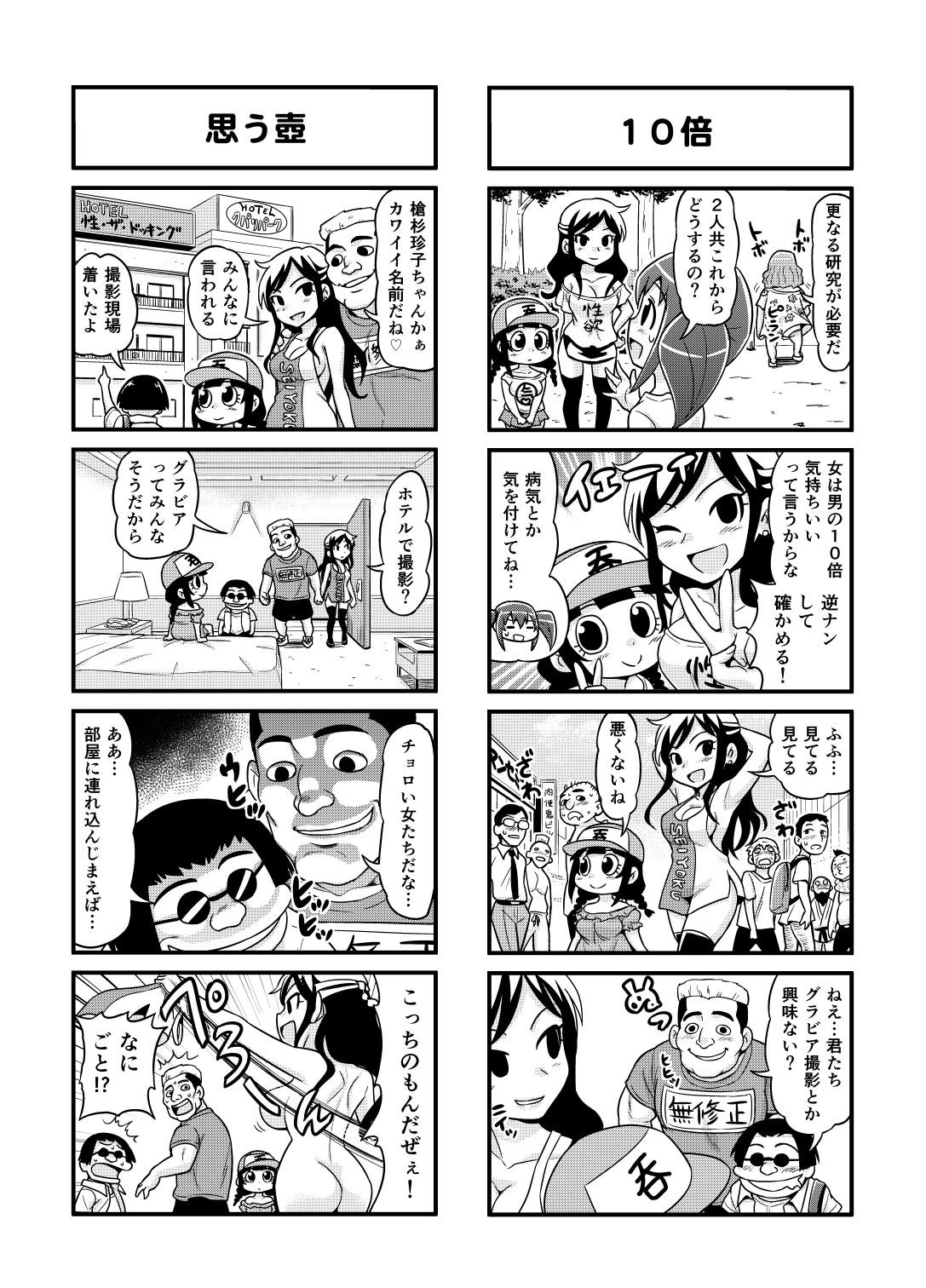 Nonki BOY Ch. 1-48 77