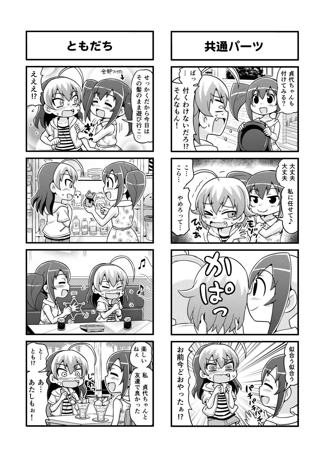Nonki BOY Ch. 1-48 80