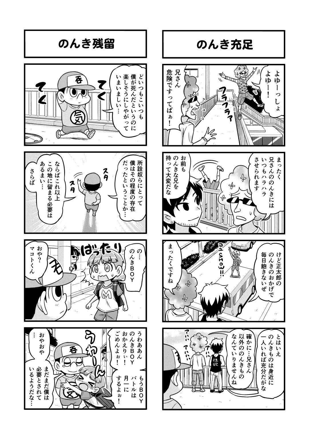 Nonki BOY Ch. 1-48 89