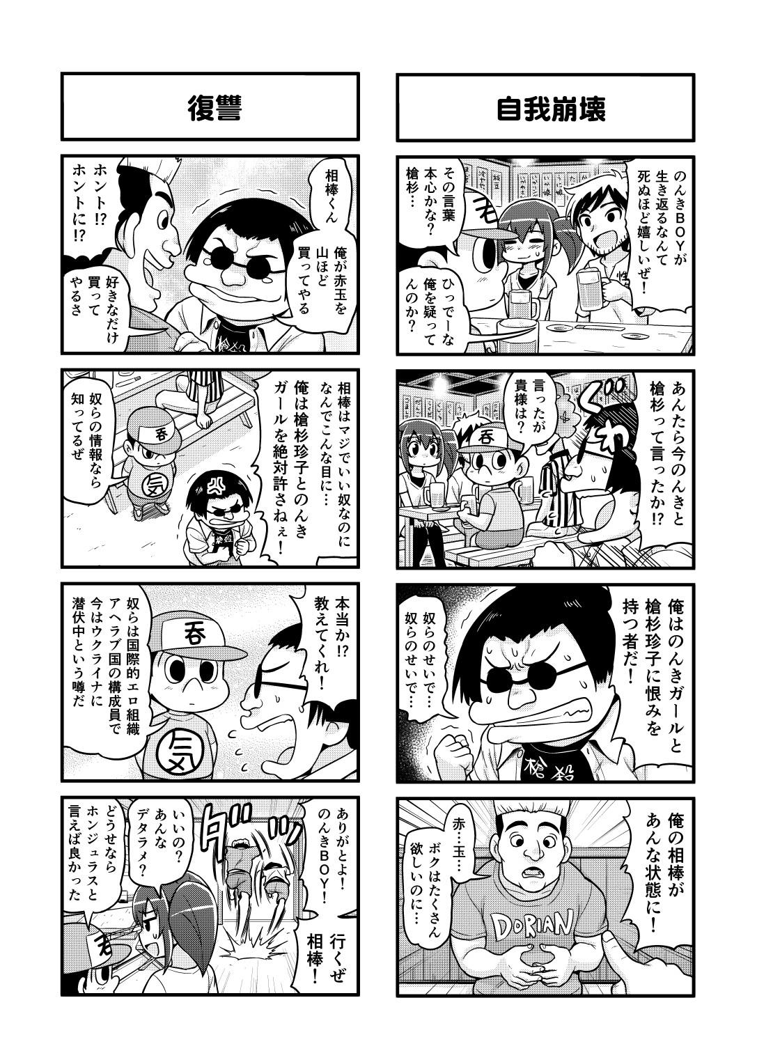 Nonki BOY Ch. 1-48 90