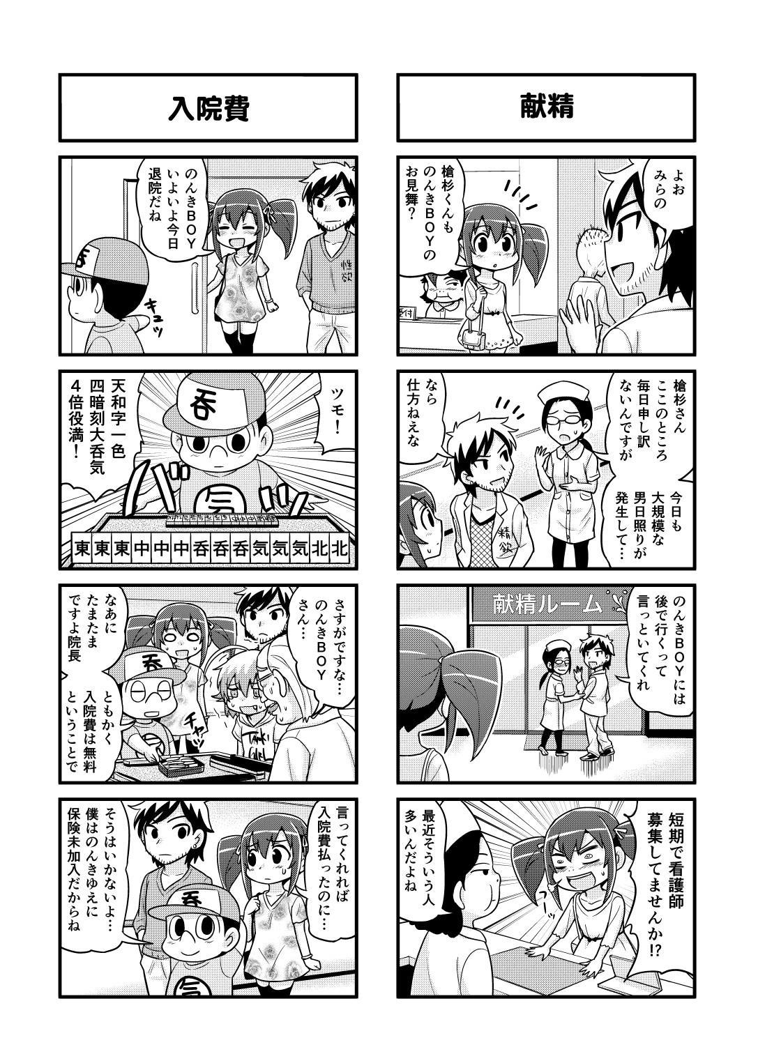 Nonki BOY Ch. 1-48 98