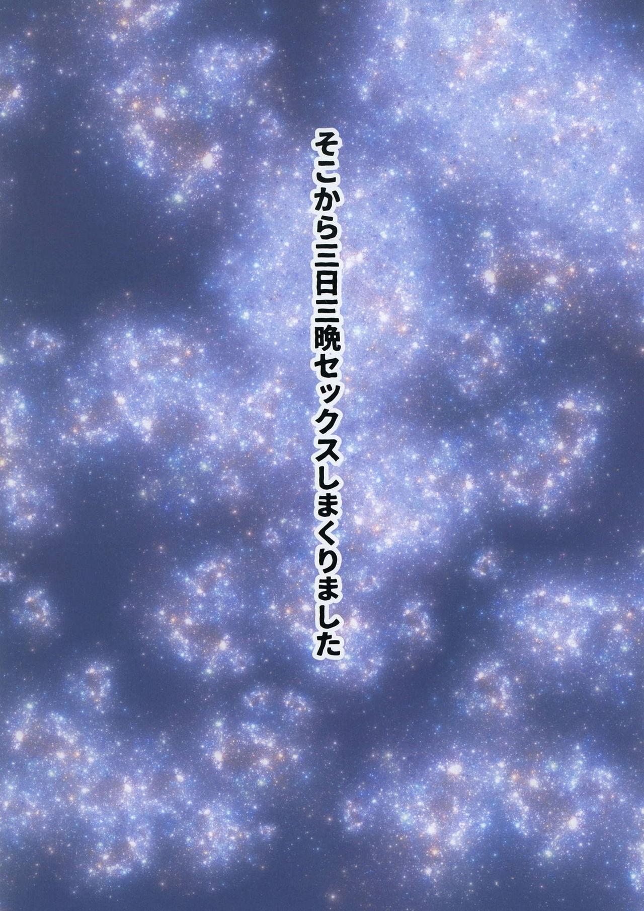 Seichishiki 0 no Meikko 11