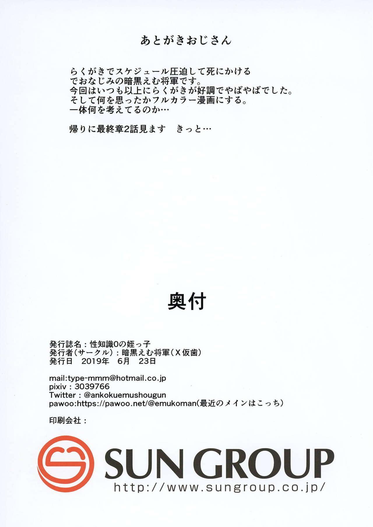 Seichishiki 0 no Meikko 16