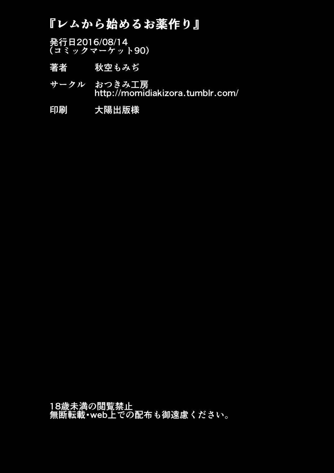 Rem kara Hajimeru Okusurizukuri 21