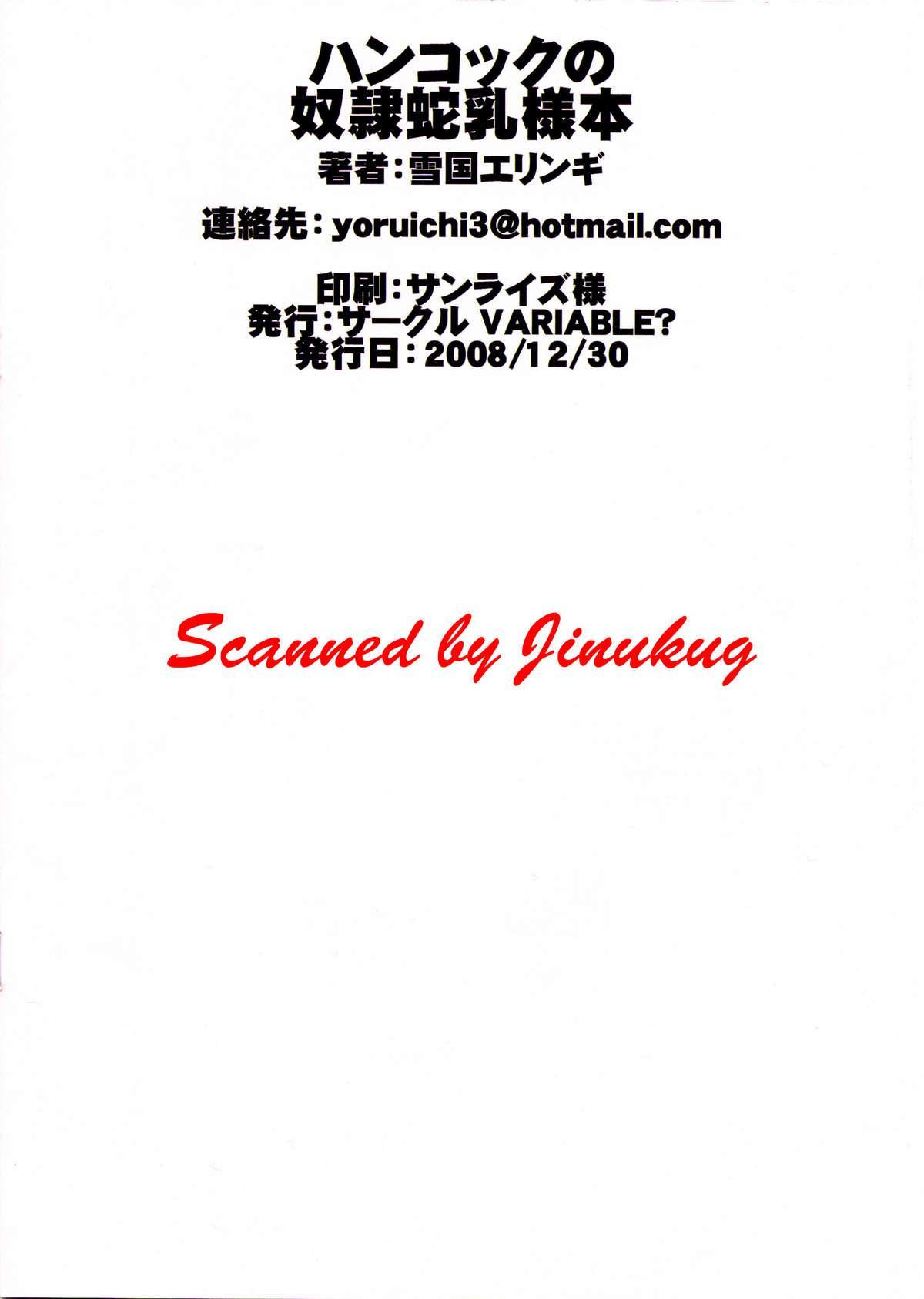 Hancock no Dorei Janyuu-sama Hon 11