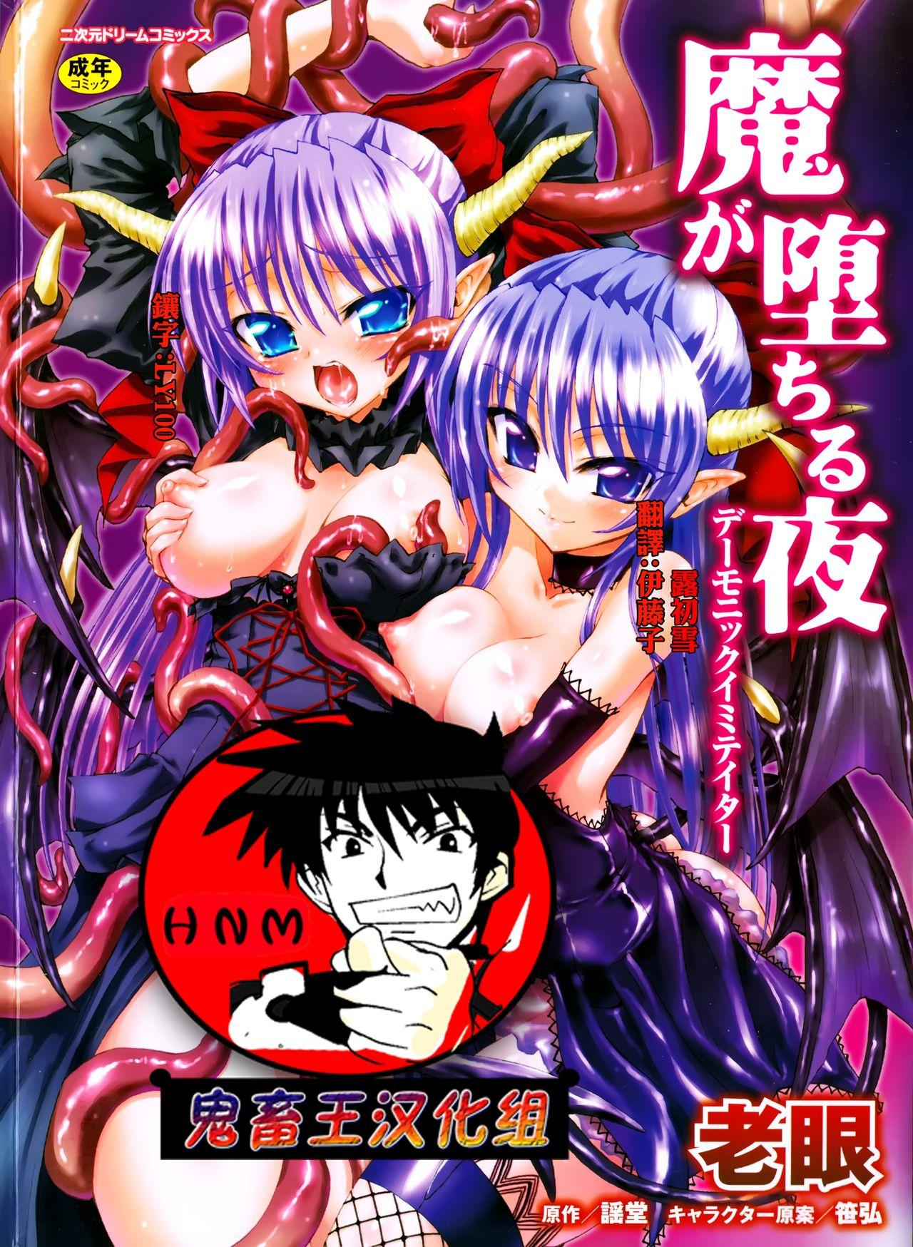Ma ga Ochiru Yoru Demonic Imitator CH.1-7 0