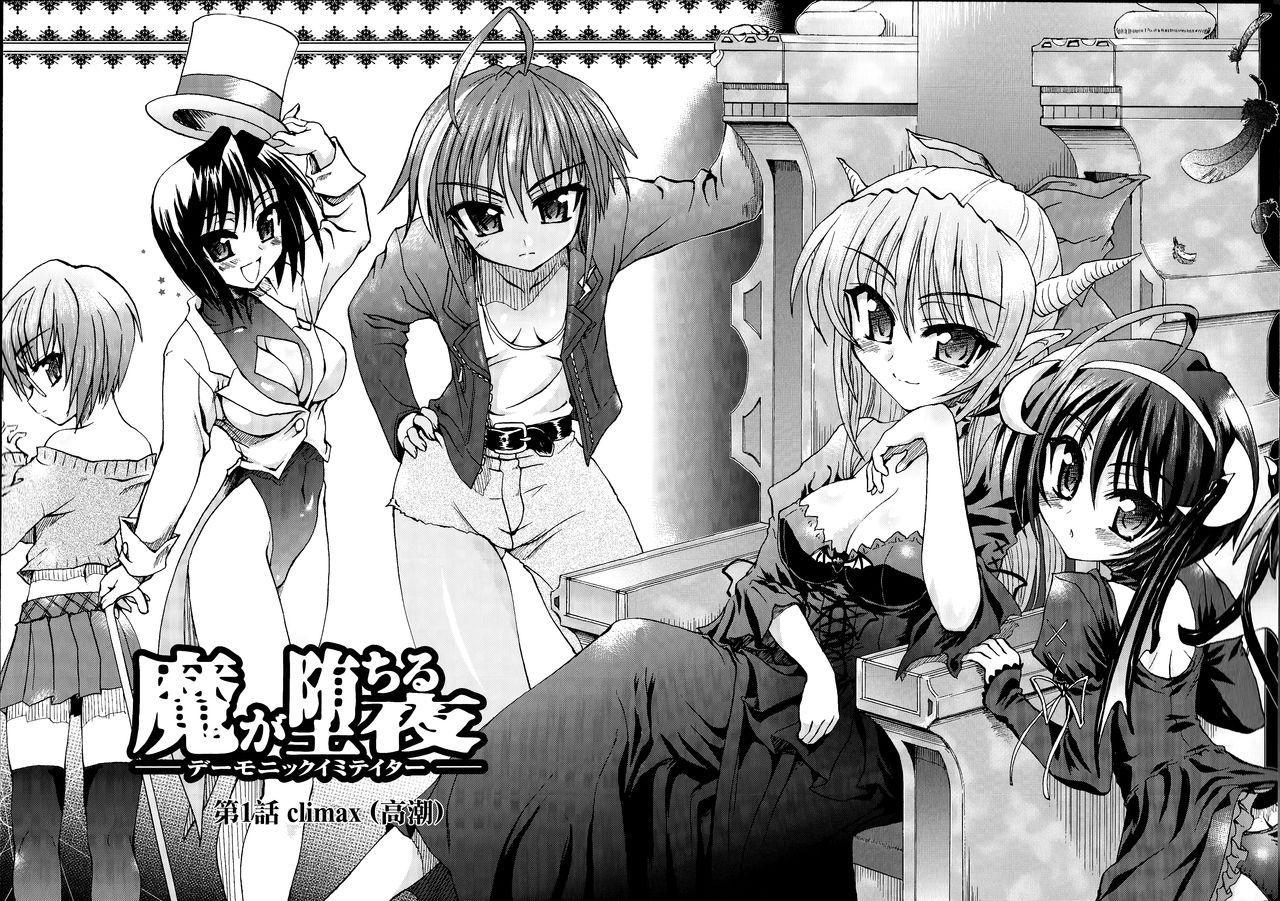 Ma ga Ochiru Yoru Demonic Imitator CH.1-7 9