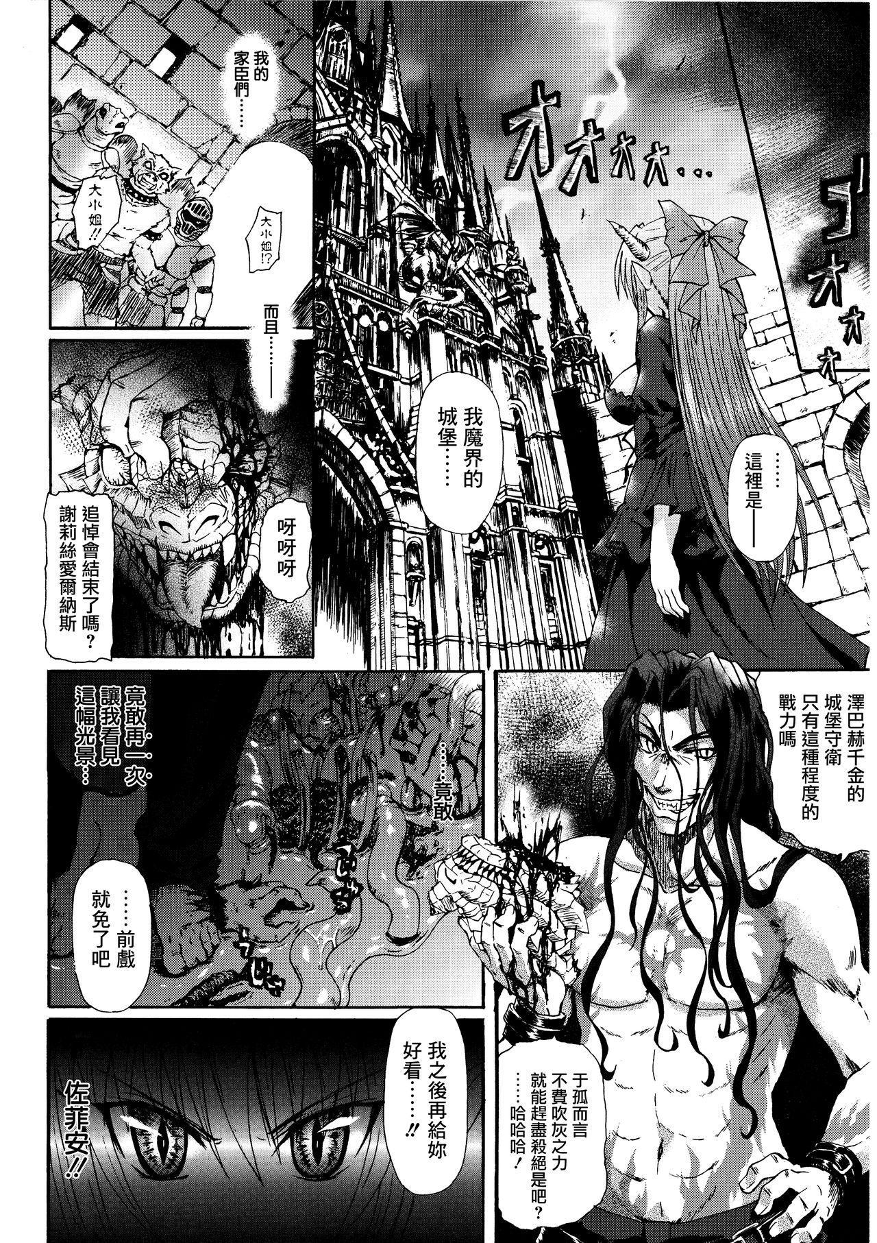 Ma ga Ochiru Yoru Demonic Imitator CH.1-7 126