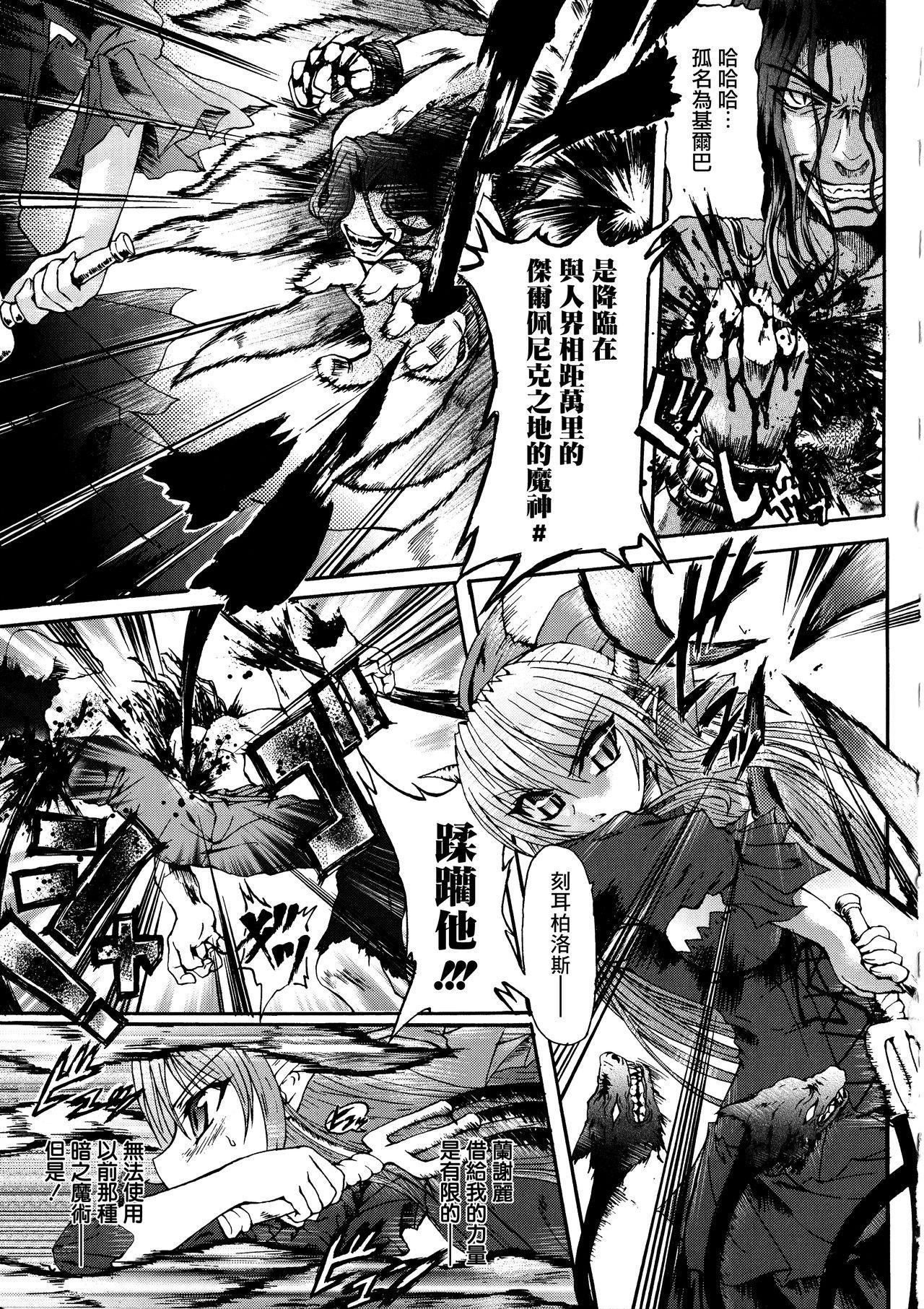 Ma ga Ochiru Yoru Demonic Imitator CH.1-7 127