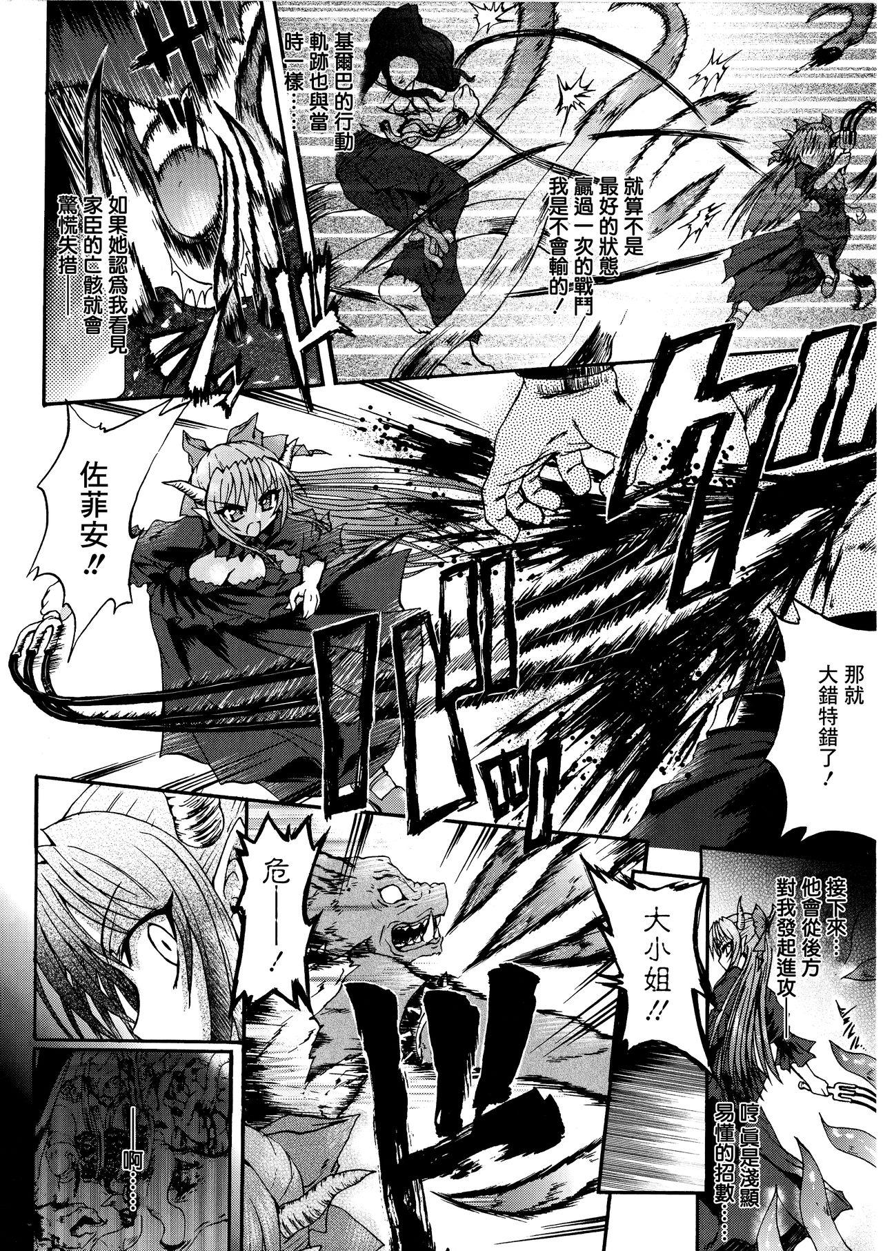 Ma ga Ochiru Yoru Demonic Imitator CH.1-7 128