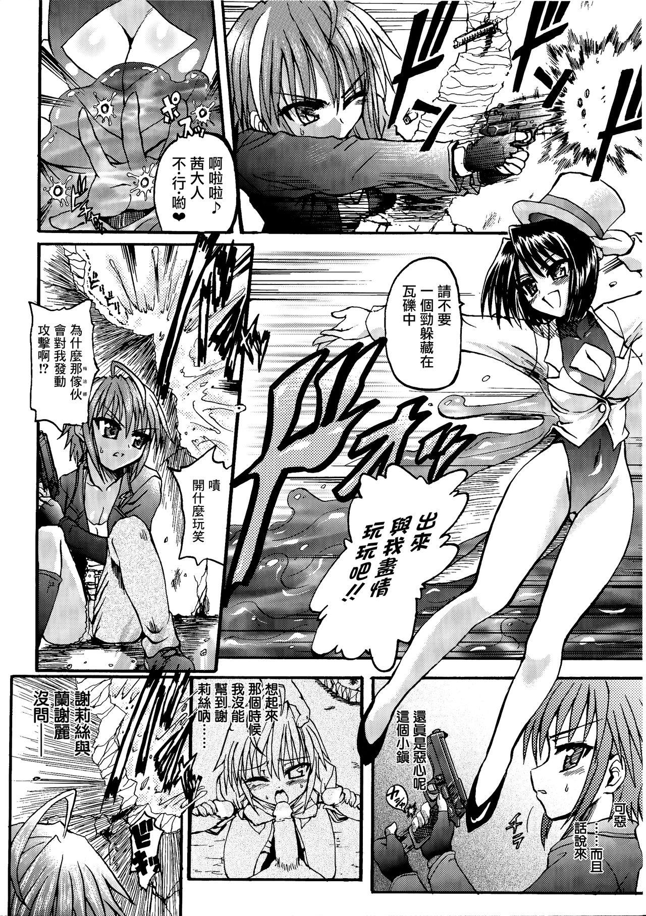 Ma ga Ochiru Yoru Demonic Imitator CH.1-7 12