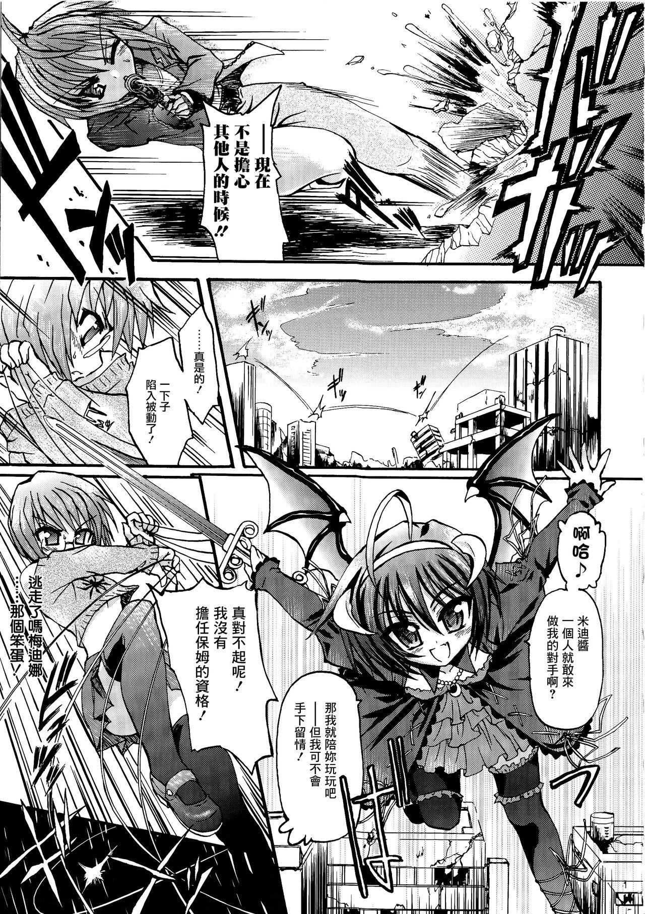 Ma ga Ochiru Yoru Demonic Imitator CH.1-7 13