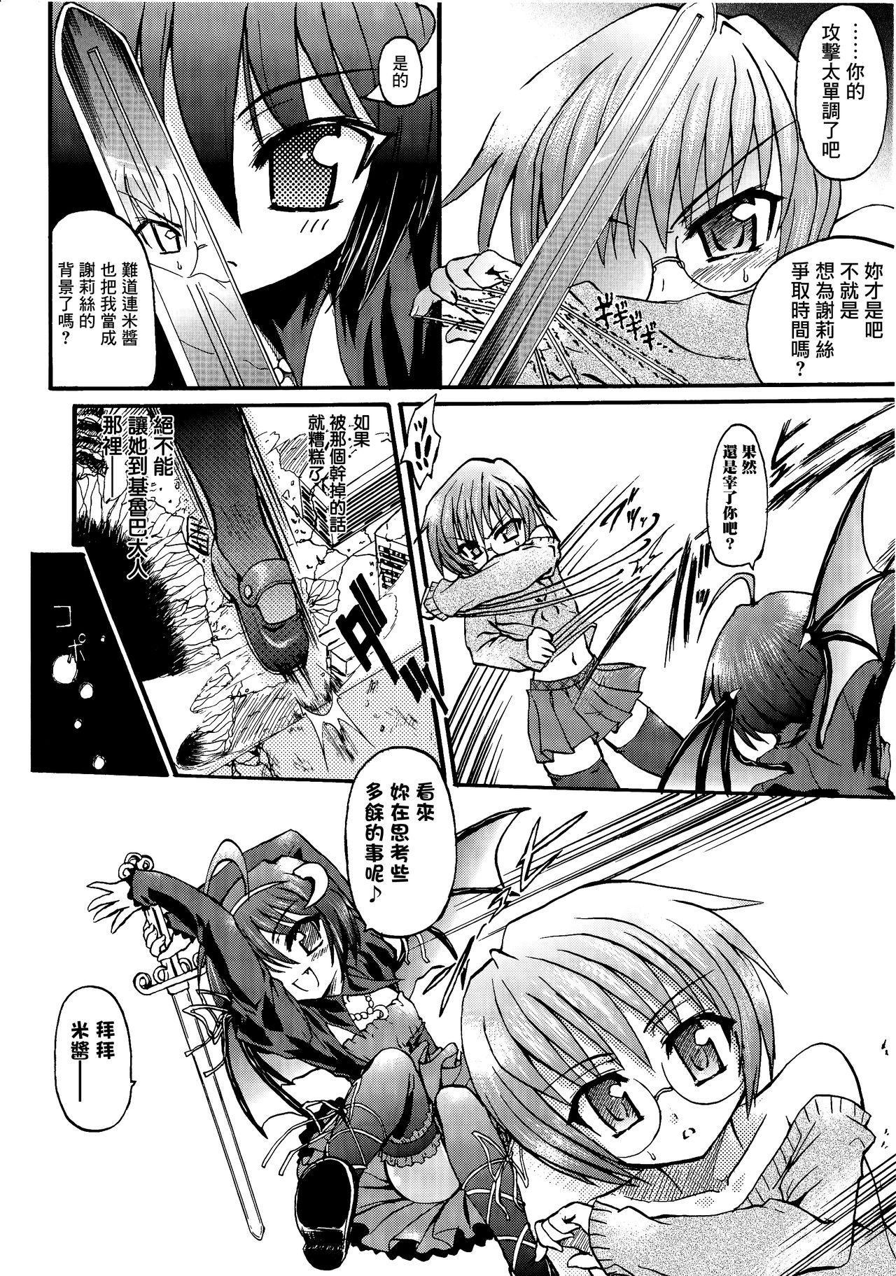 Ma ga Ochiru Yoru Demonic Imitator CH.1-7 14