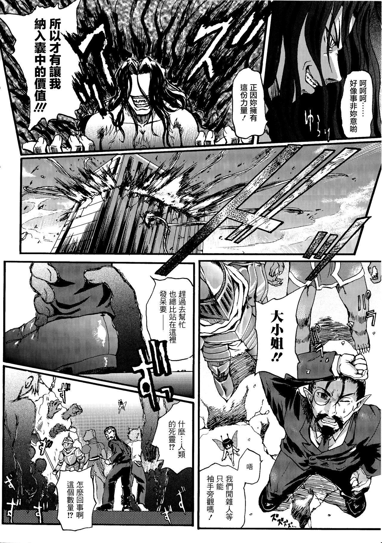 Ma ga Ochiru Yoru Demonic Imitator CH.1-7 18