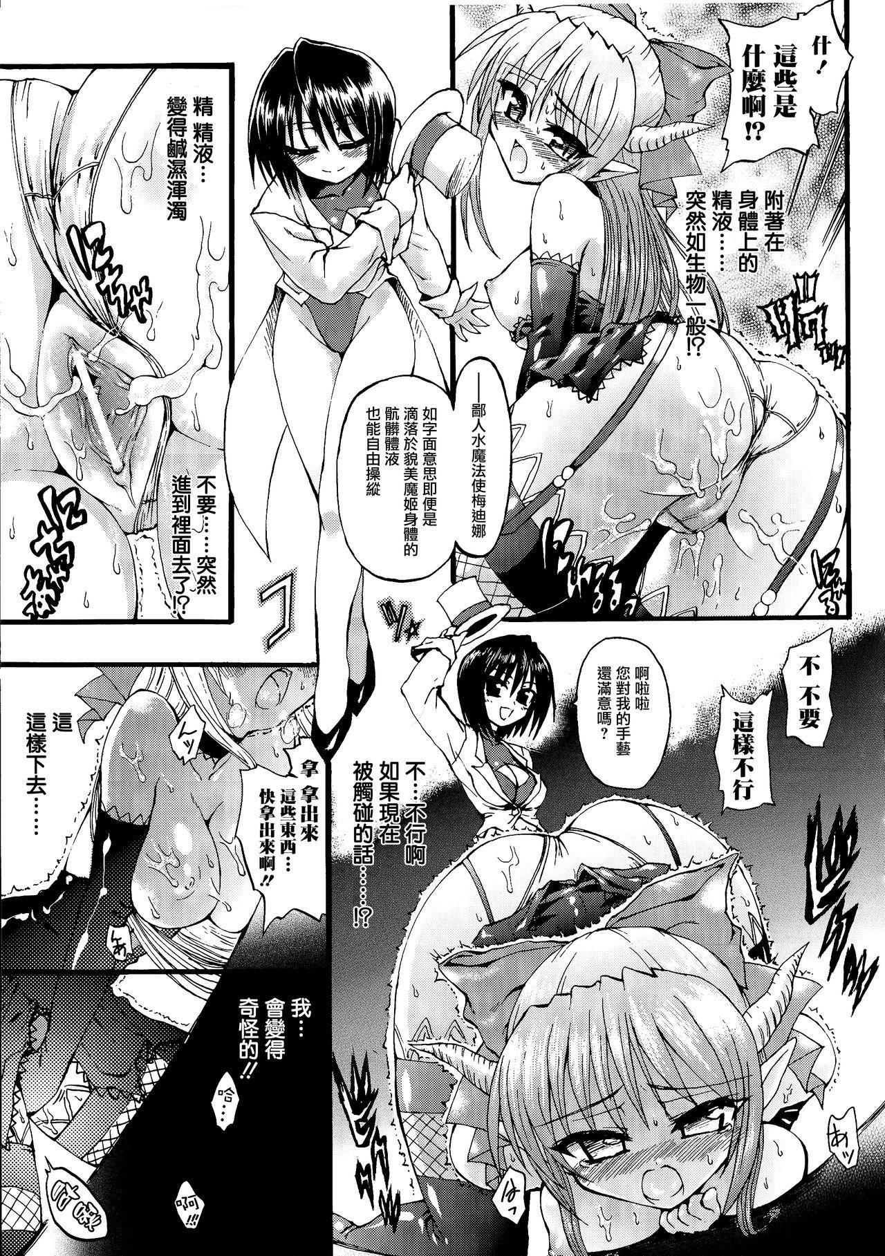 Ma ga Ochiru Yoru Demonic Imitator CH.1-7 37