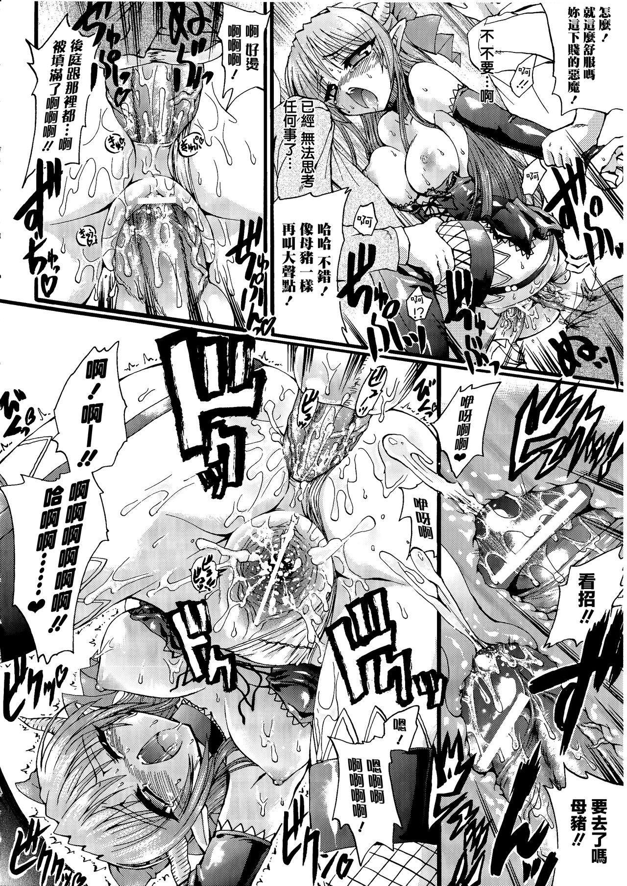 Ma ga Ochiru Yoru Demonic Imitator CH.1-7 40