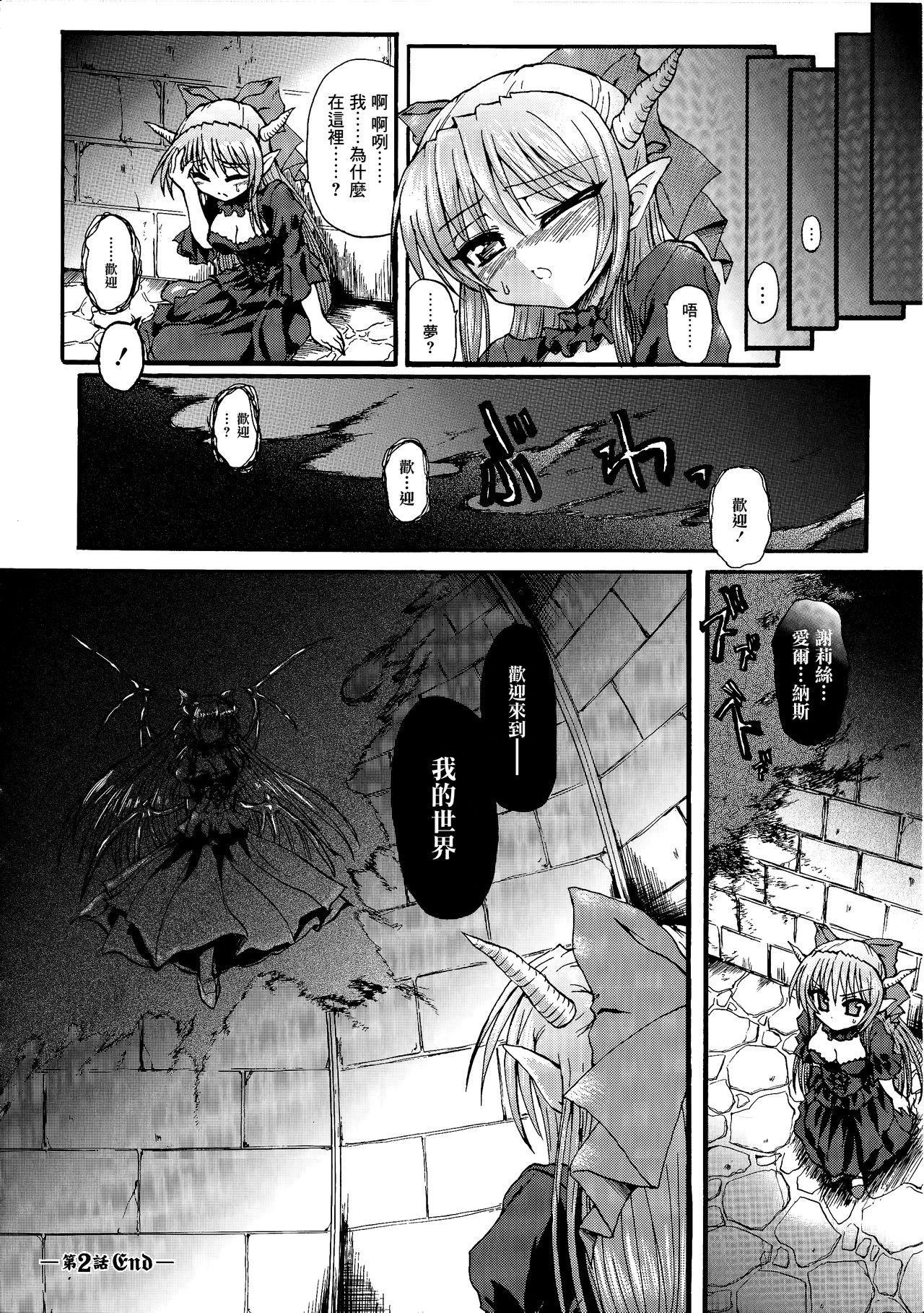Ma ga Ochiru Yoru Demonic Imitator CH.1-7 50