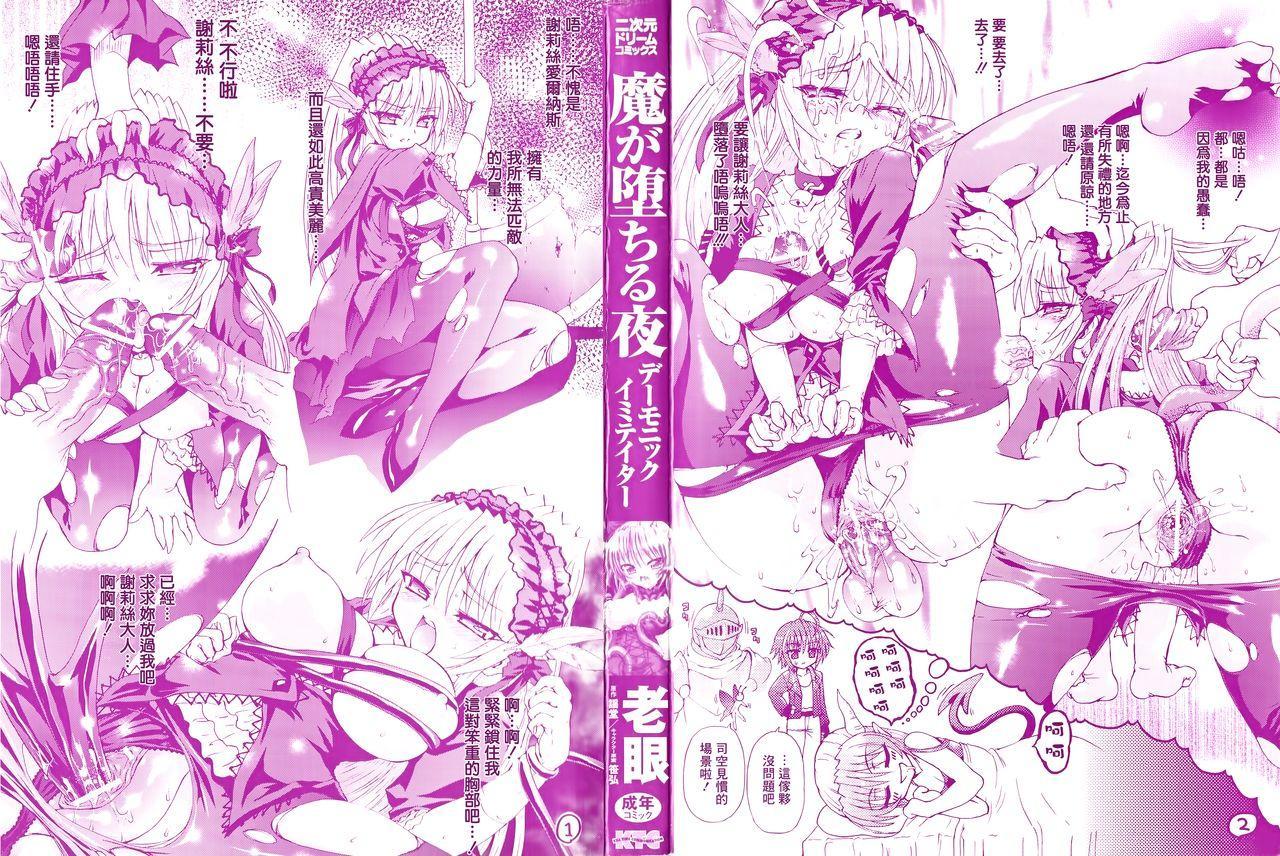 Ma ga Ochiru Yoru Demonic Imitator CH.1-7 5