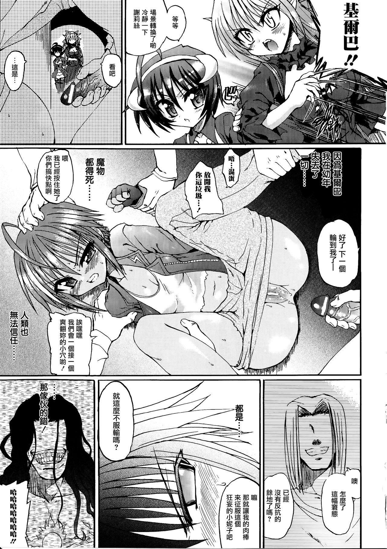 Ma ga Ochiru Yoru Demonic Imitator CH.1-7 59