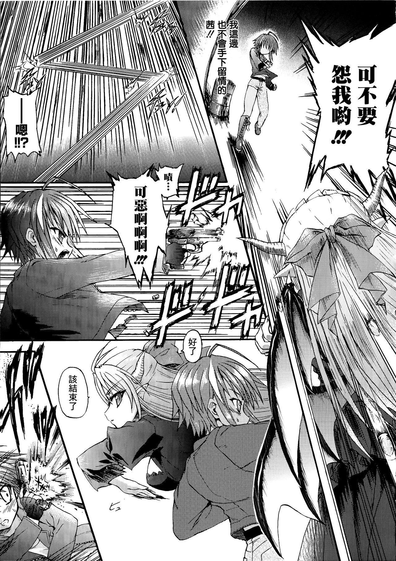 Ma ga Ochiru Yoru Demonic Imitator CH.1-7 67