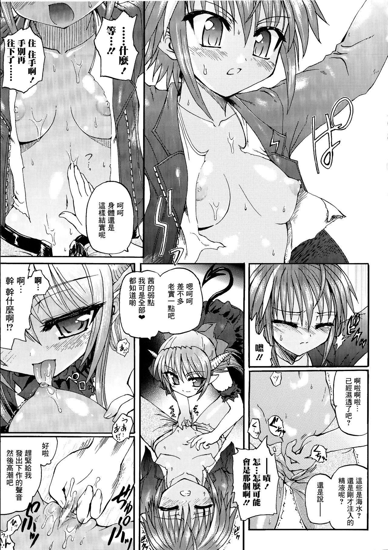 Ma ga Ochiru Yoru Demonic Imitator CH.1-7 71