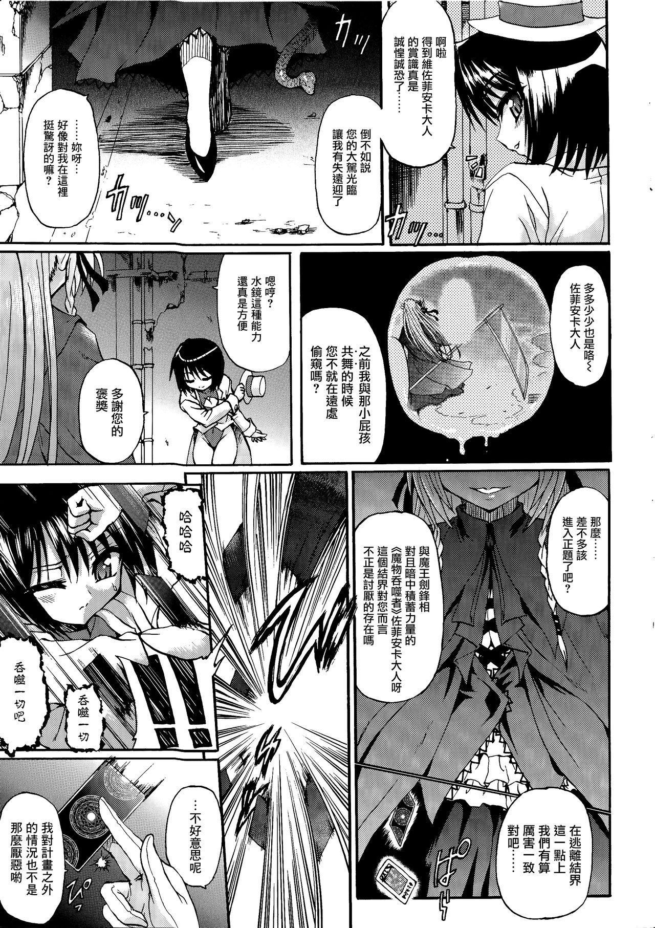 Ma ga Ochiru Yoru Demonic Imitator CH.1-7 77