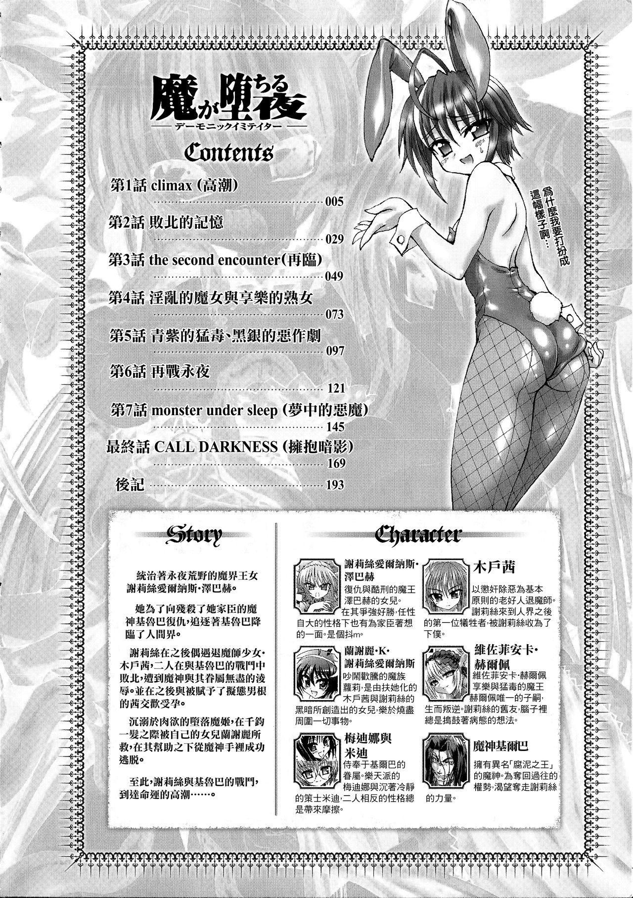 Ma ga Ochiru Yoru Demonic Imitator CH.1-7 7