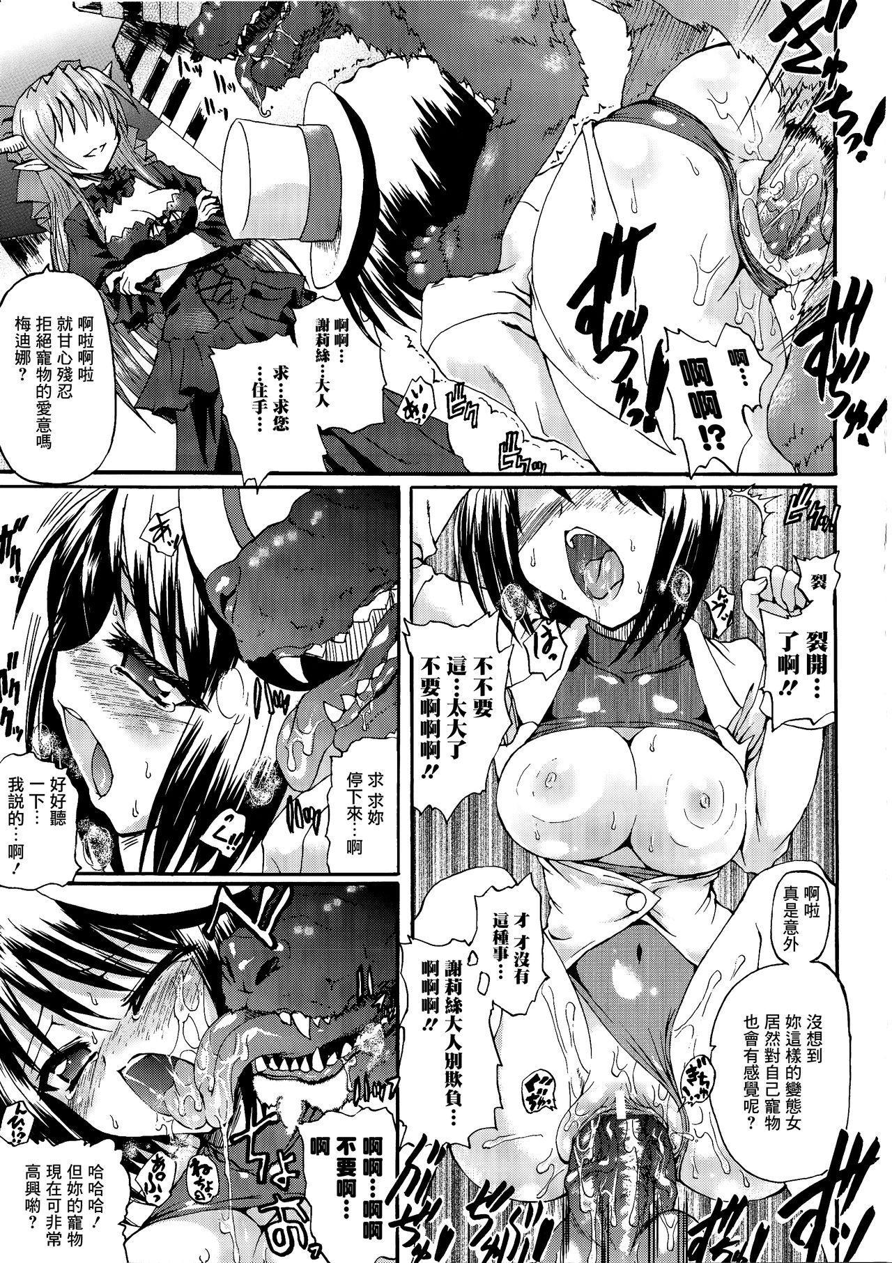 Ma ga Ochiru Yoru Demonic Imitator CH.1-7 91