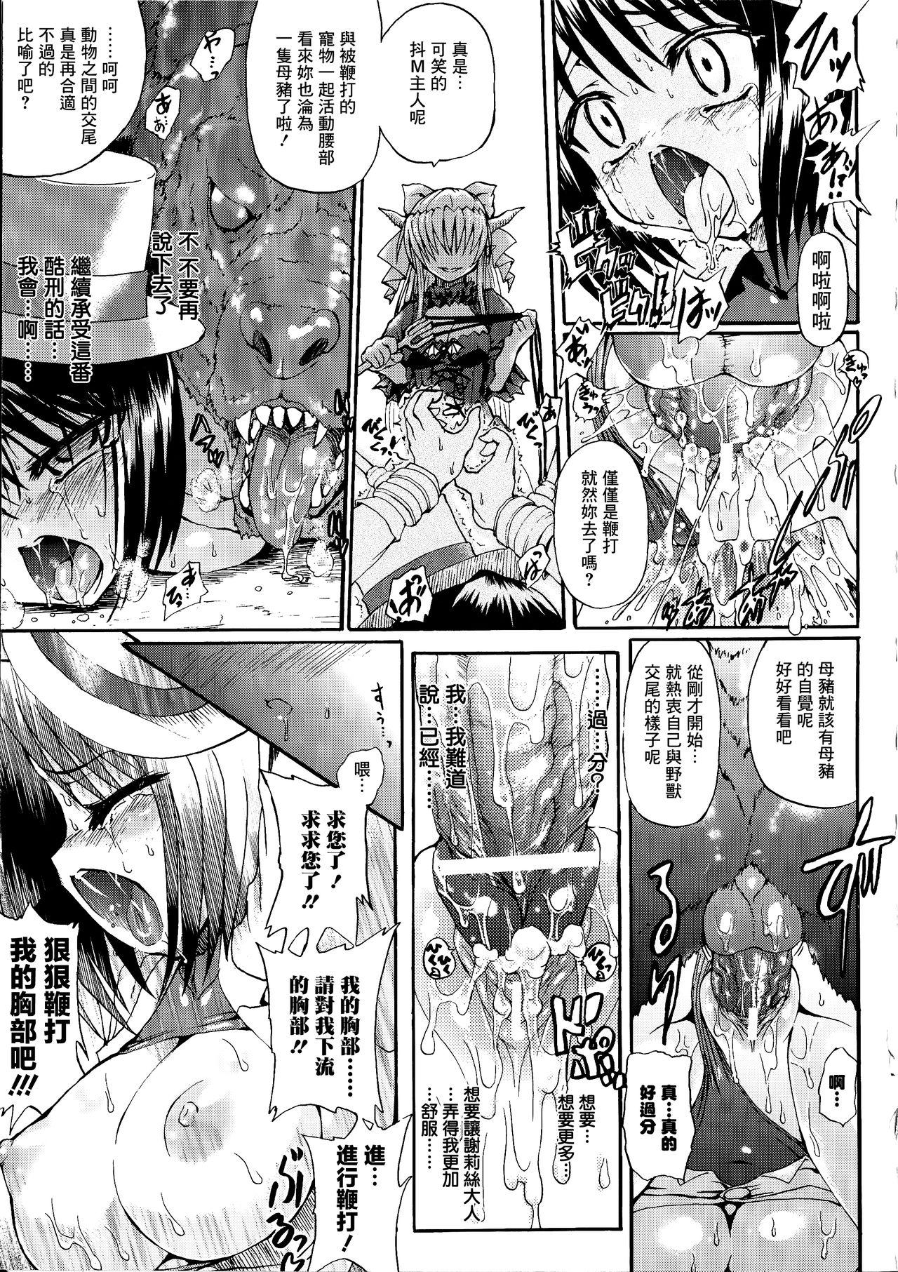 Ma ga Ochiru Yoru Demonic Imitator CH.1-7 95