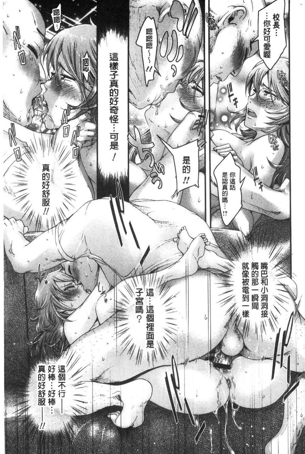 Mechax Shiyo   翻天覆地的幹吧 153