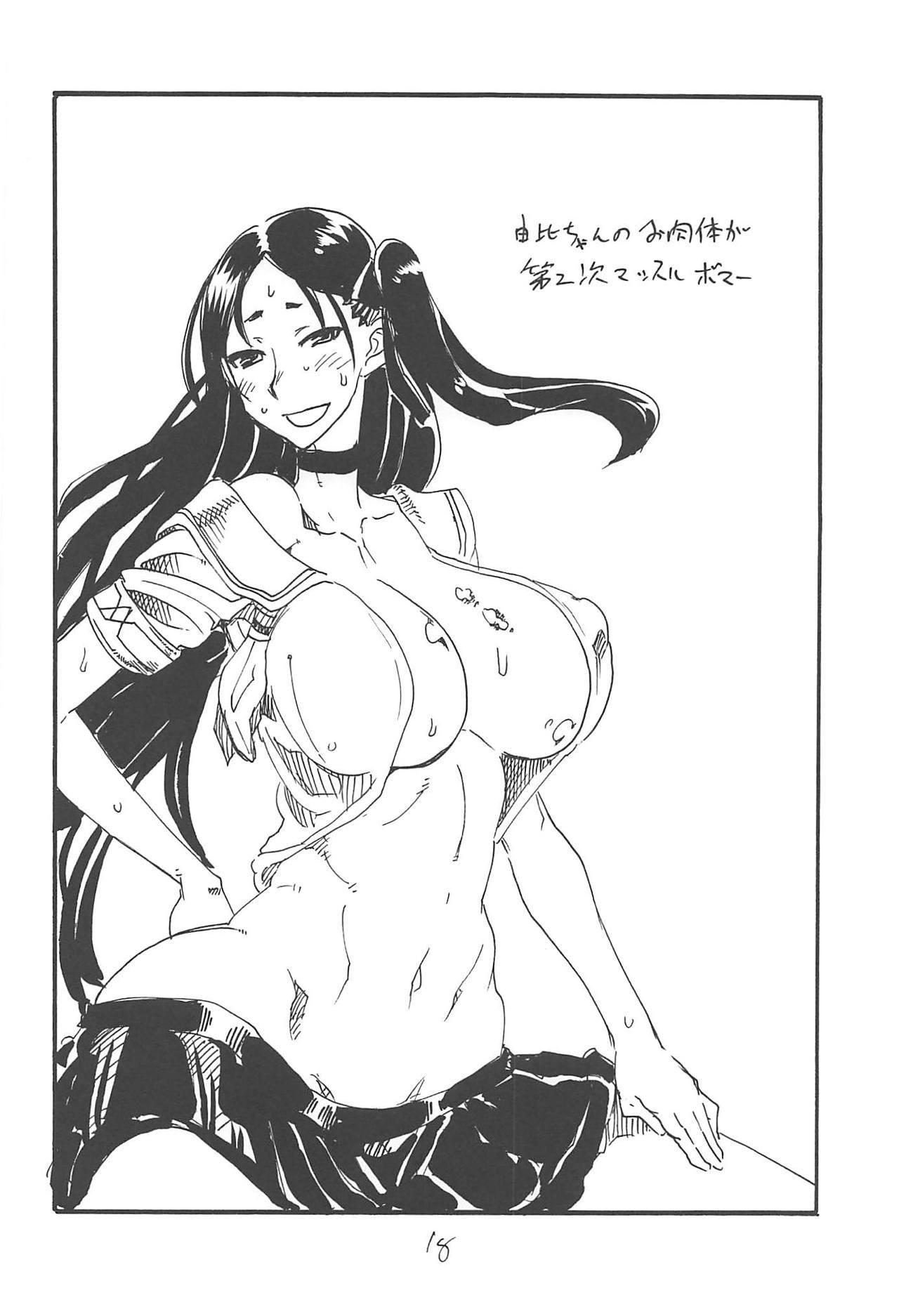 Tsumari wa Oyome-san 16