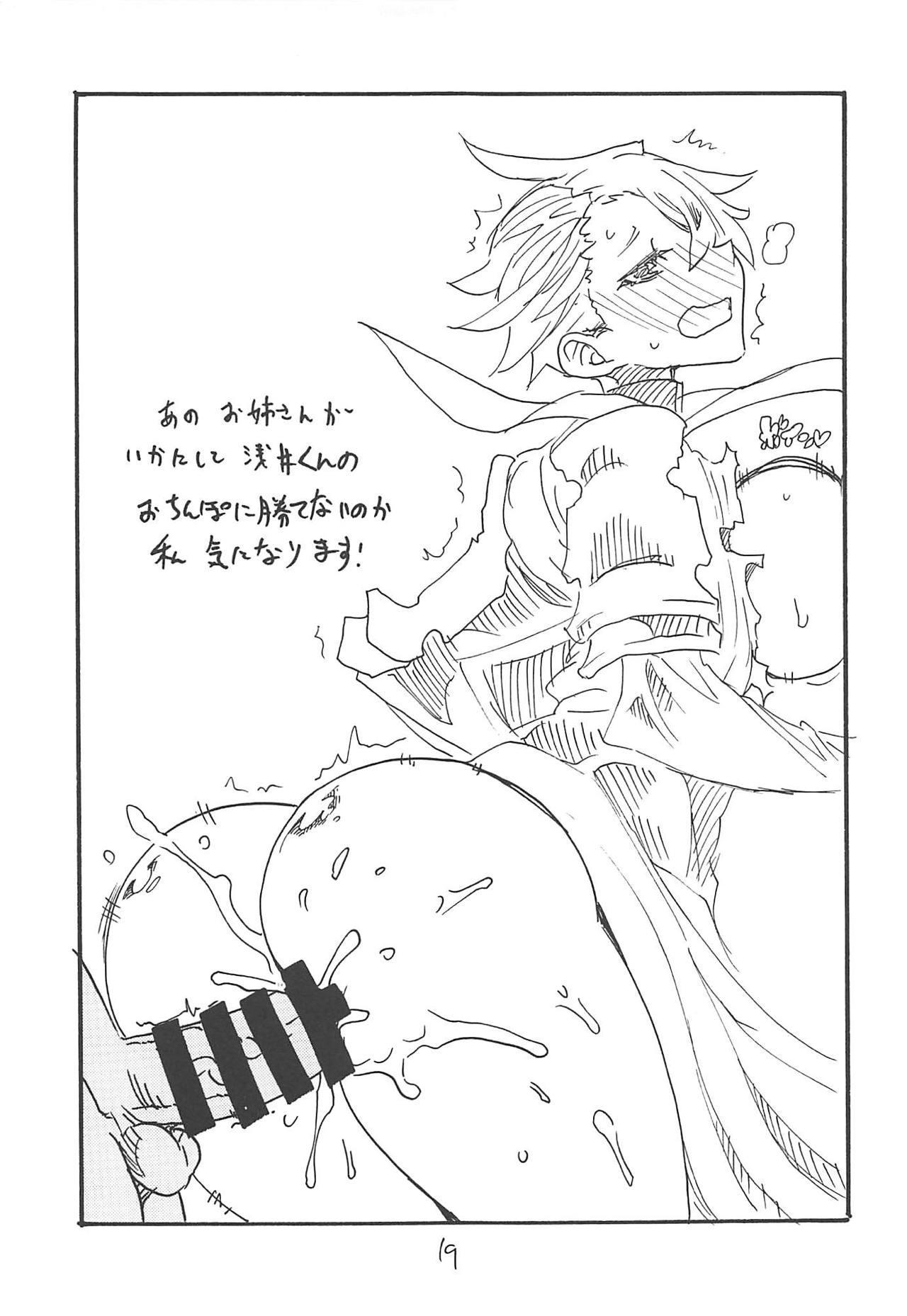 Tsumari wa Oyome-san 17