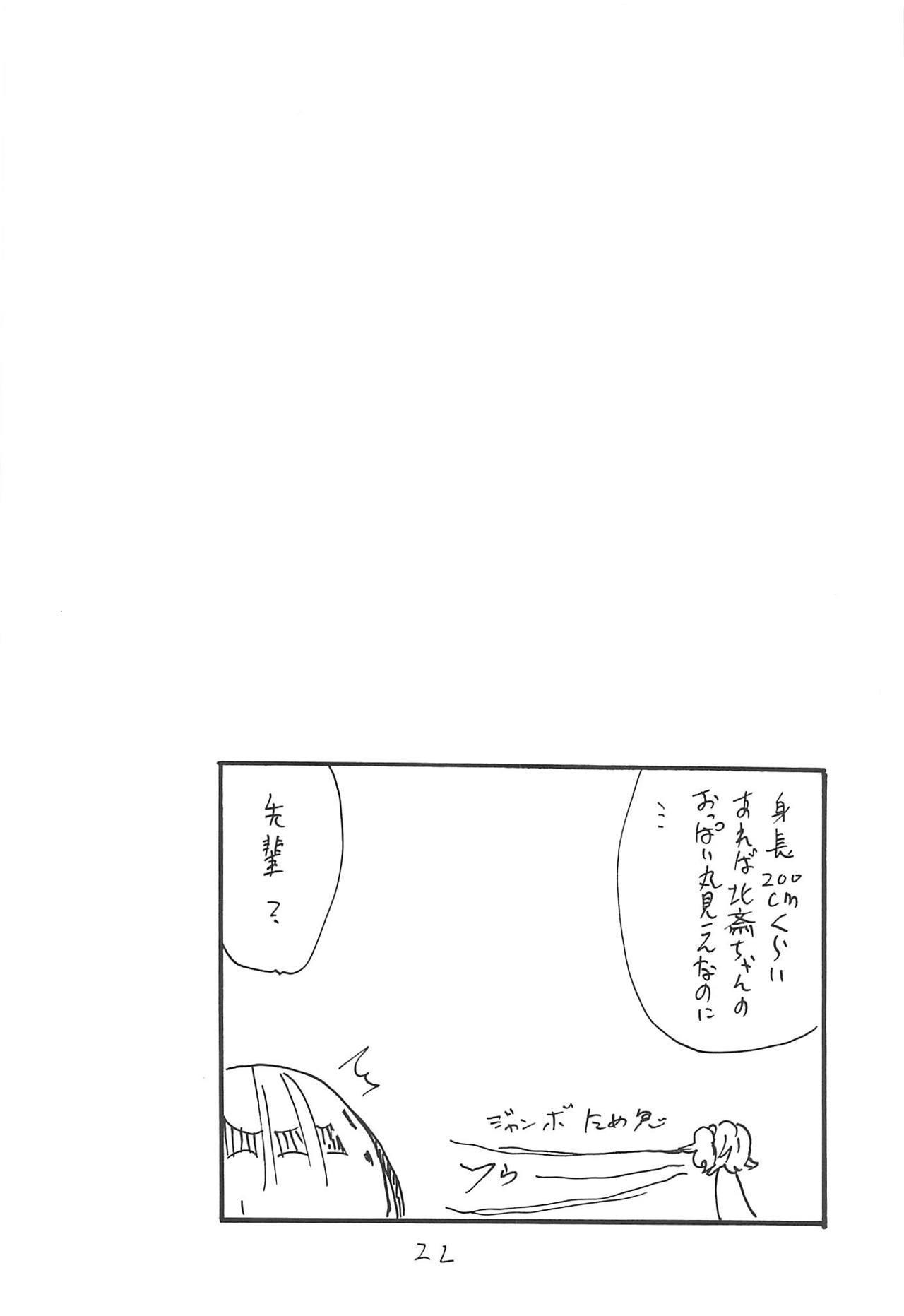 Tsumari wa Oyome-san 20