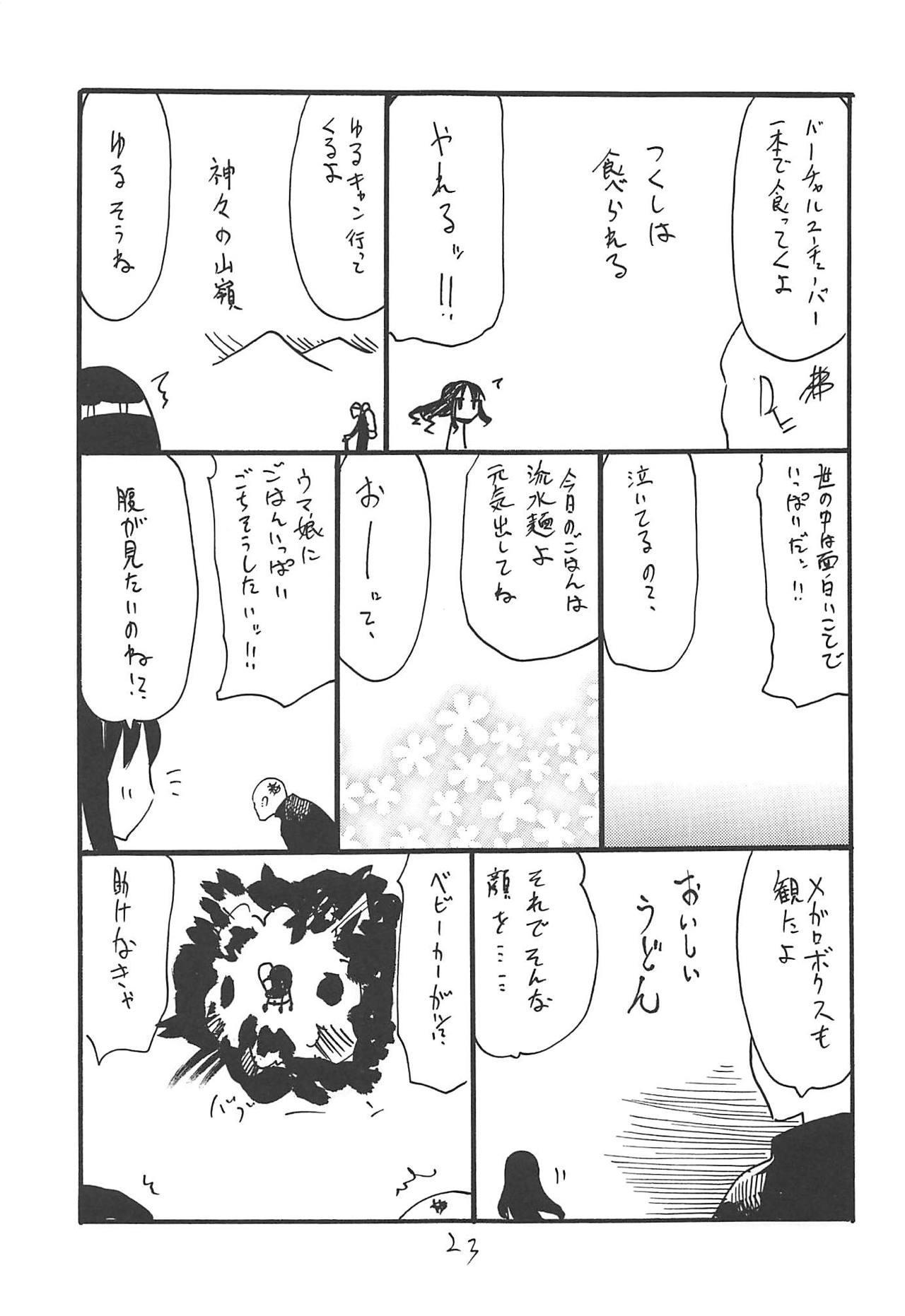Tsumari wa Oyome-san 21