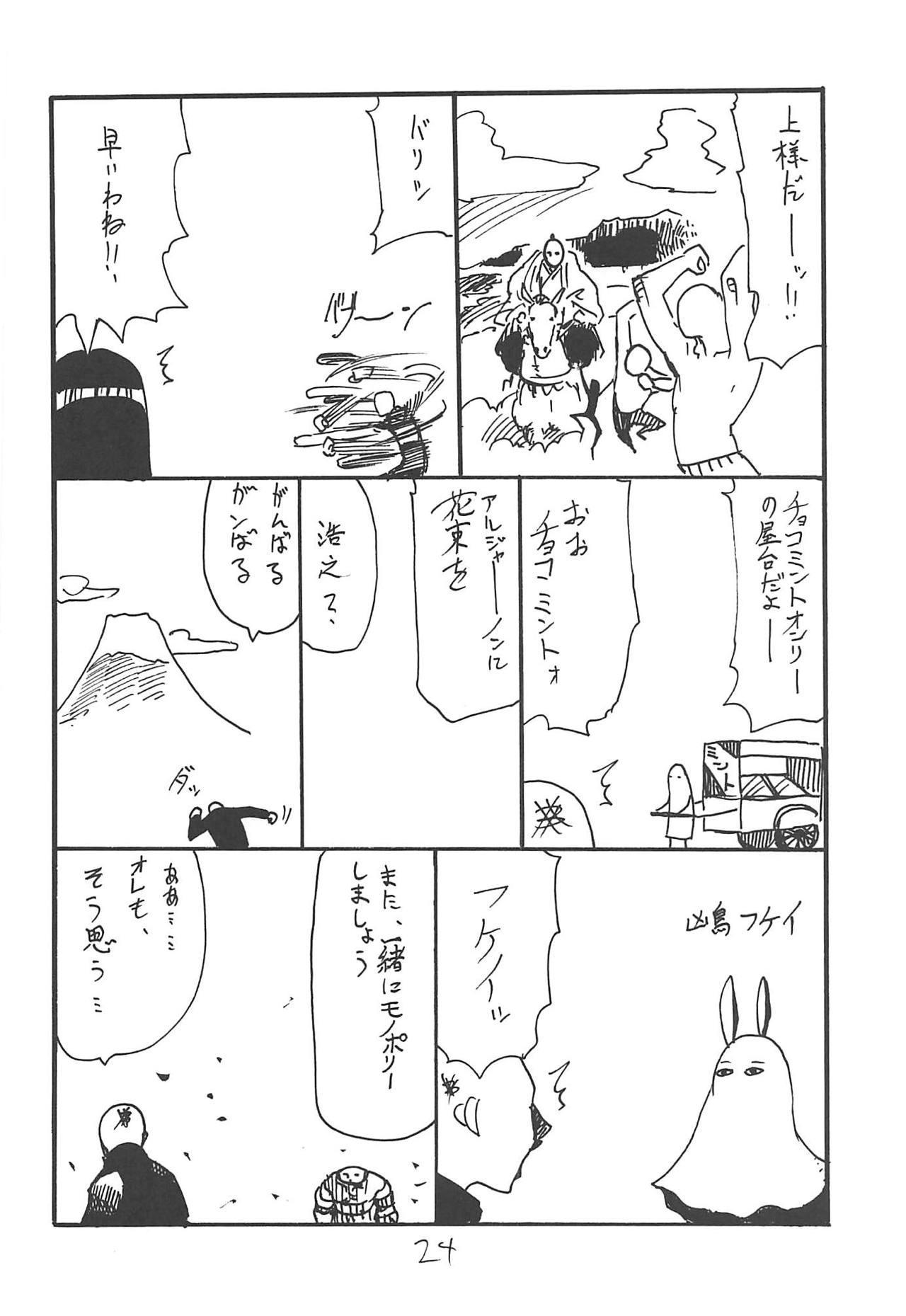 Tsumari wa Oyome-san 22