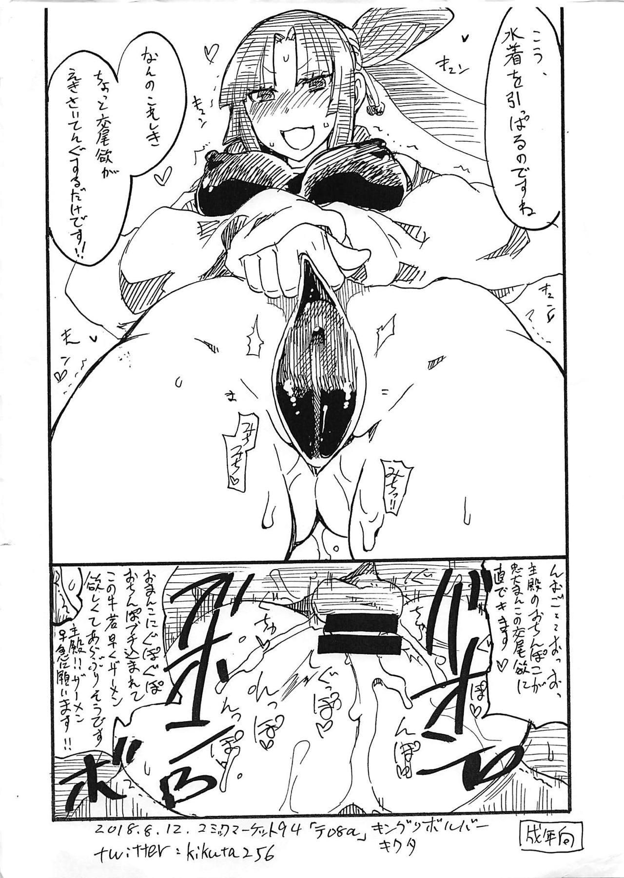Tsumari wa Oyome-san 25