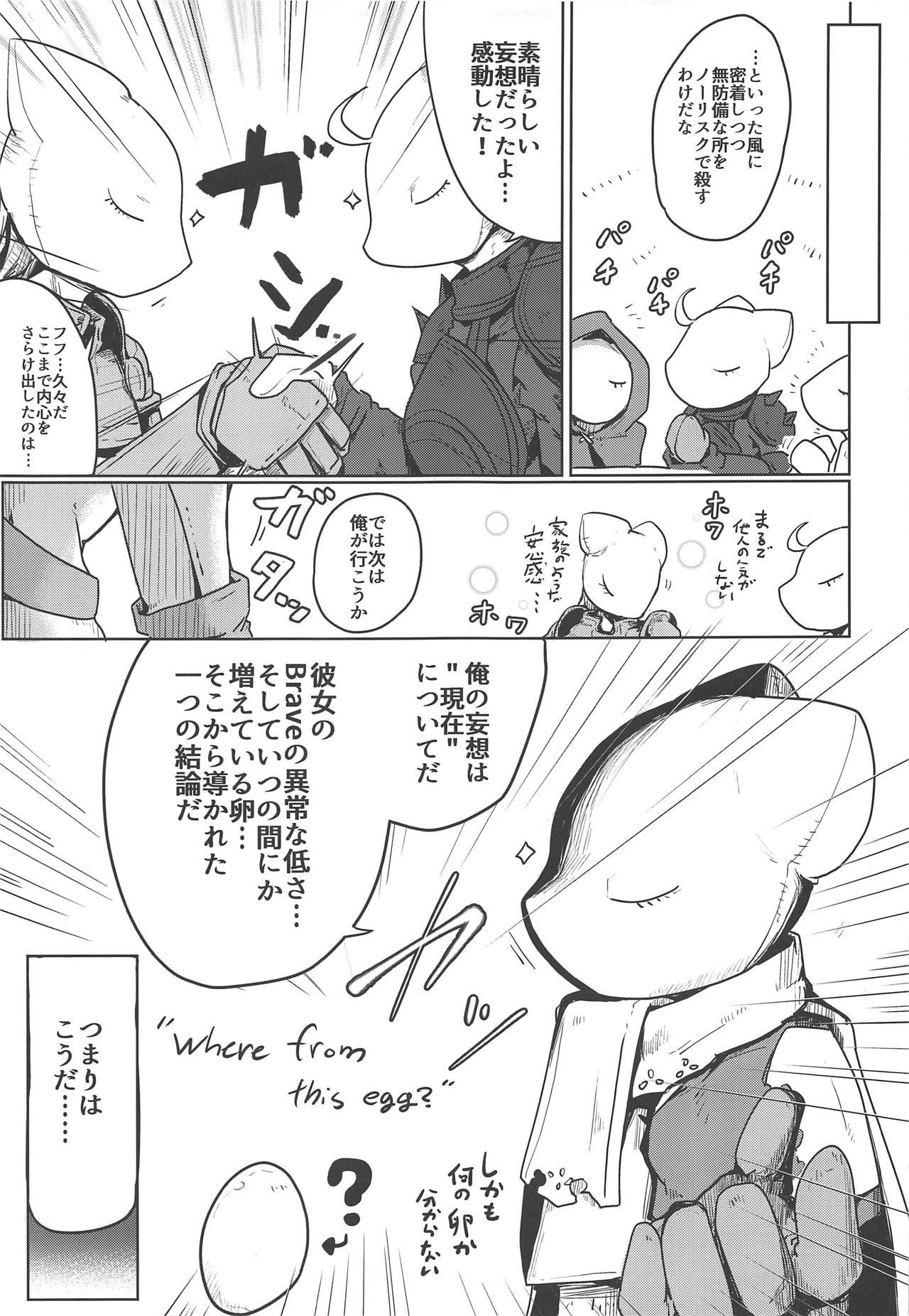 Kasshoku Hada no Youansatsusha 15