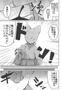Kasshoku Hada no Youansatsusha 3