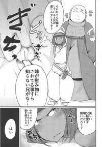 Kasshoku Hada no Youansatsusha 5