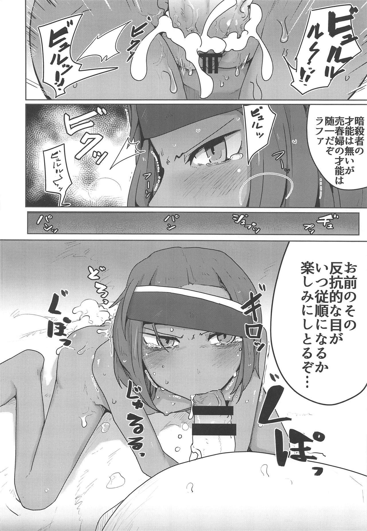 Kasshoku Hada no Youansatsusha 8