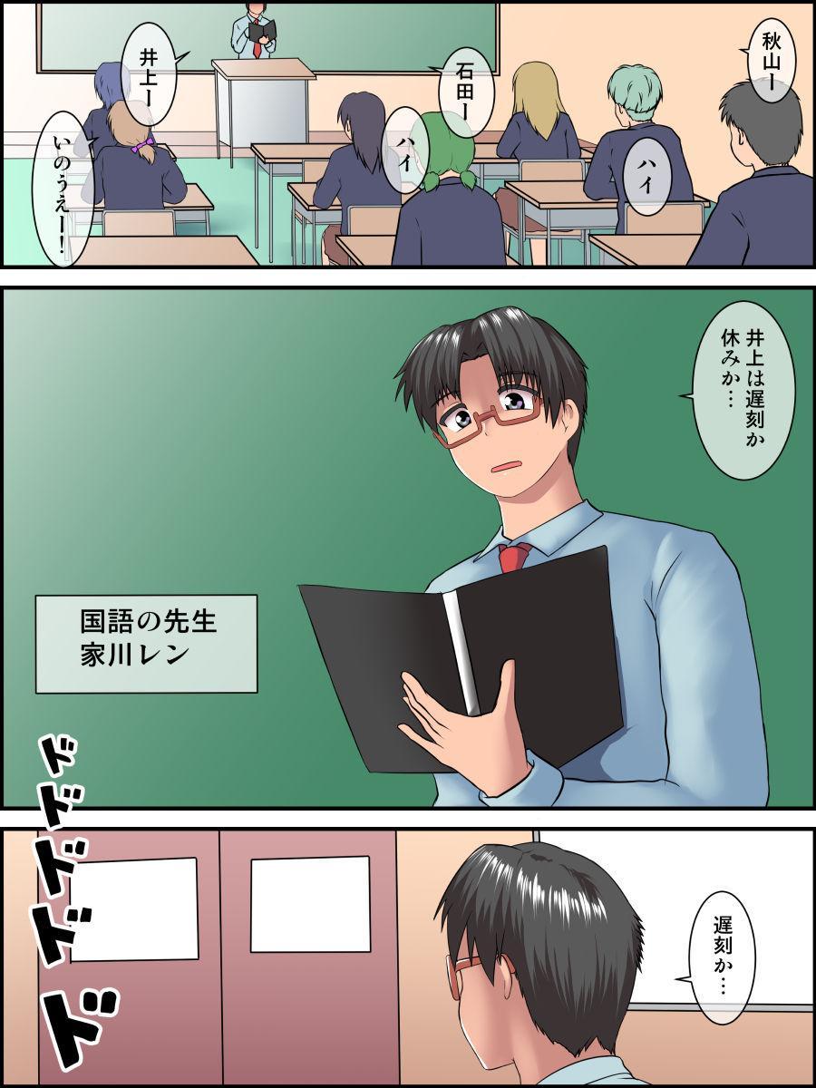 Sensei Daa~isuki!! Houkago no Ikenai kedo Ikechau Hoshuu Jugyou 1