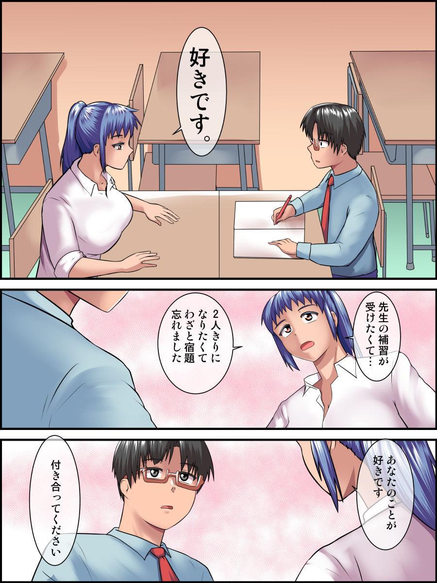Sensei Daa~isuki!! Houkago no Ikenai kedo Ikechau Hoshuu Jugyou 6