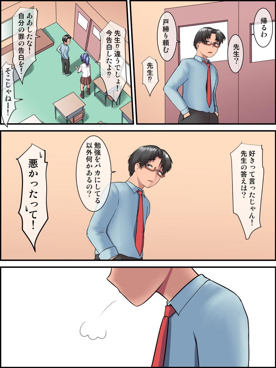 Sensei Daa~isuki!! Houkago no Ikenai kedo Ikechau Hoshuu Jugyou 7
