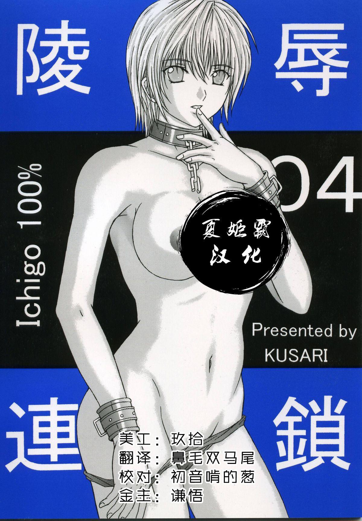 Ryoujoku Rensa 04 0