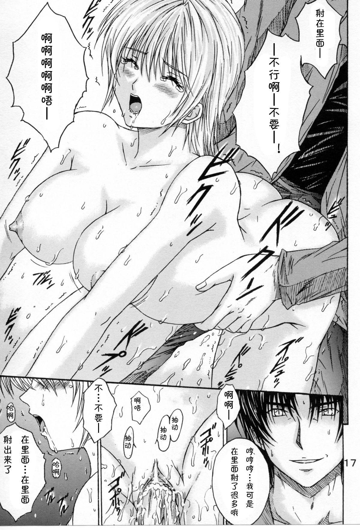 Ryoujoku Rensa 04 15