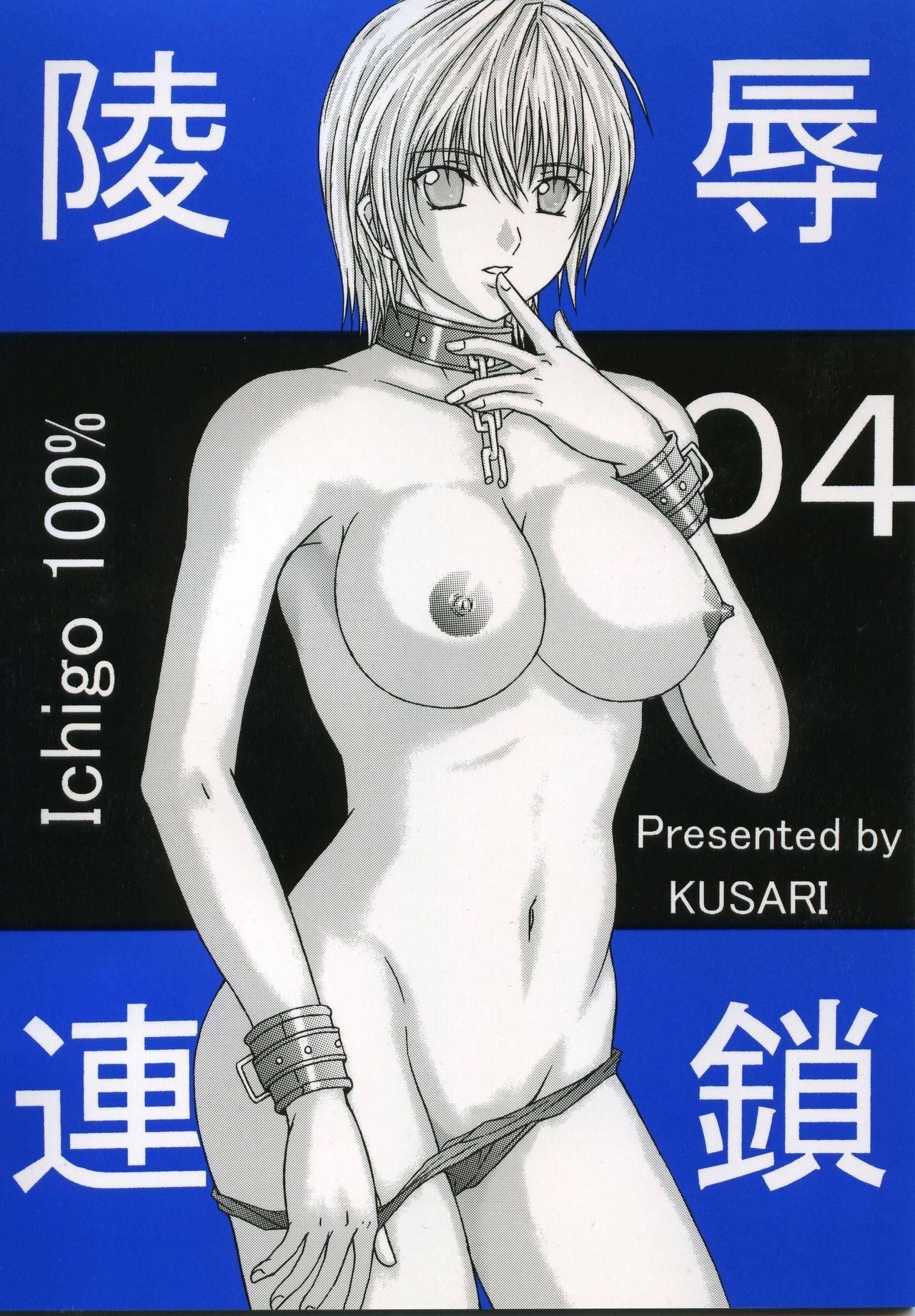 Ryoujoku Rensa 04 1